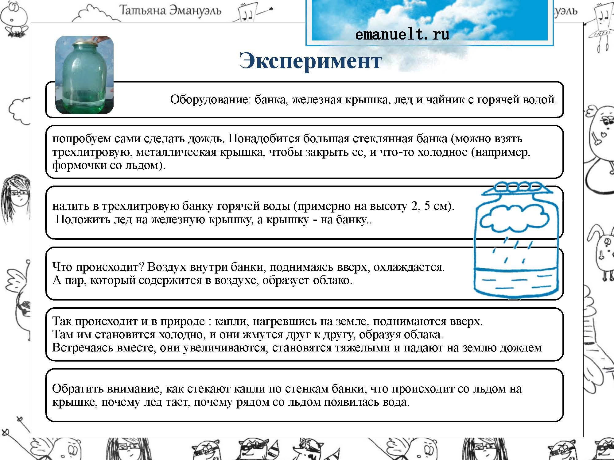 !облака_Страница_016