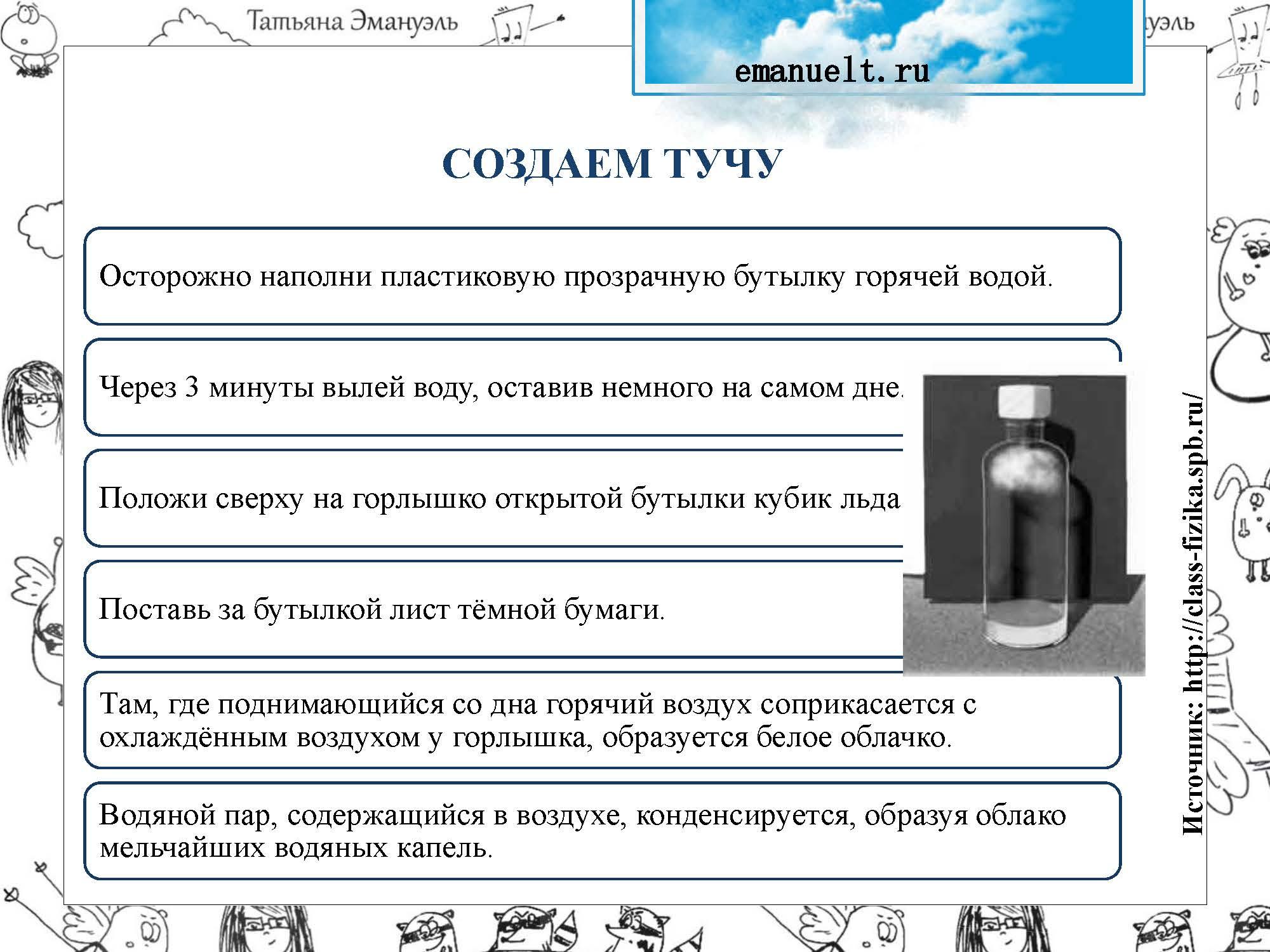 !облака_Страница_017