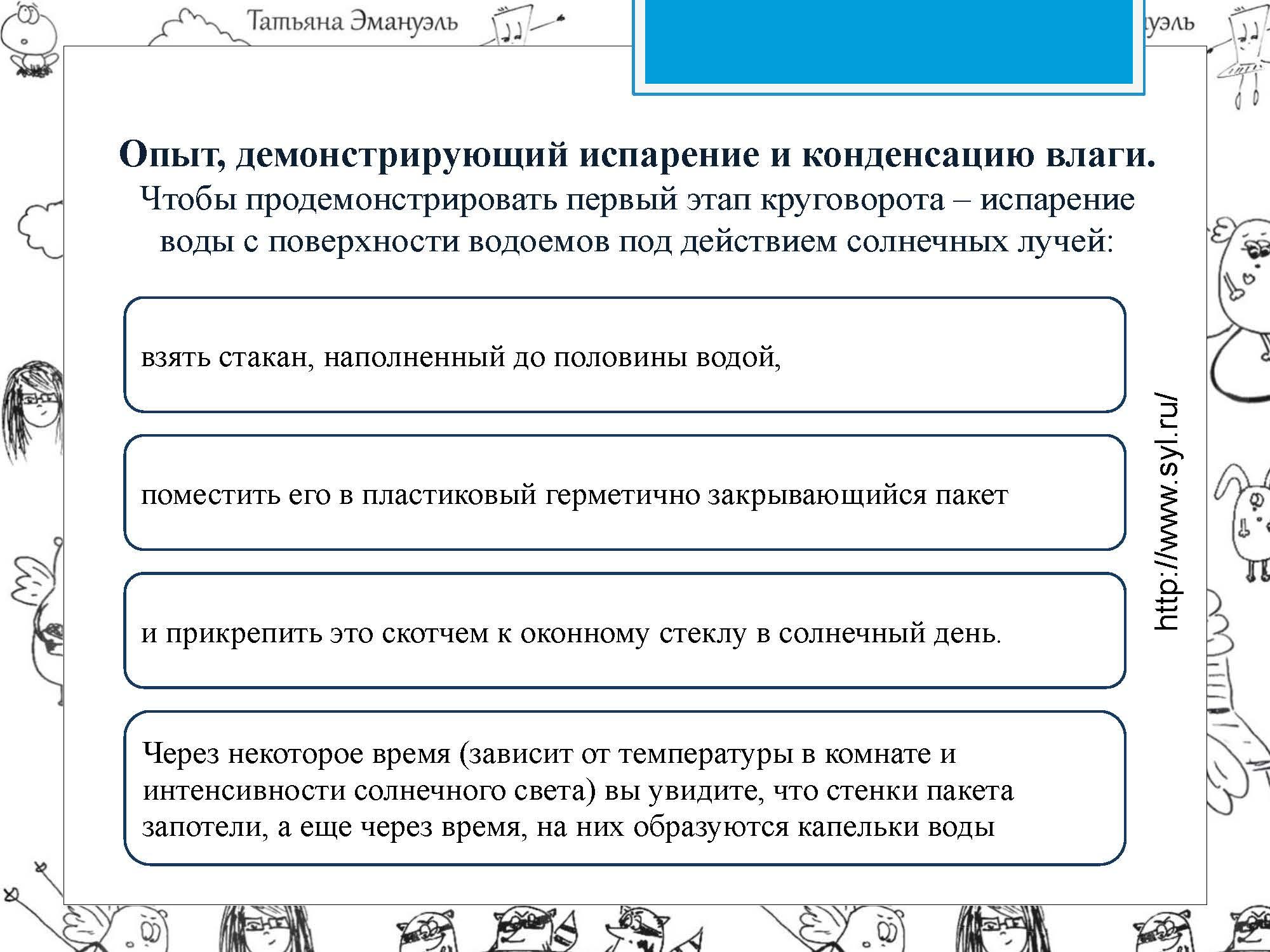 !облака_Страница_018
