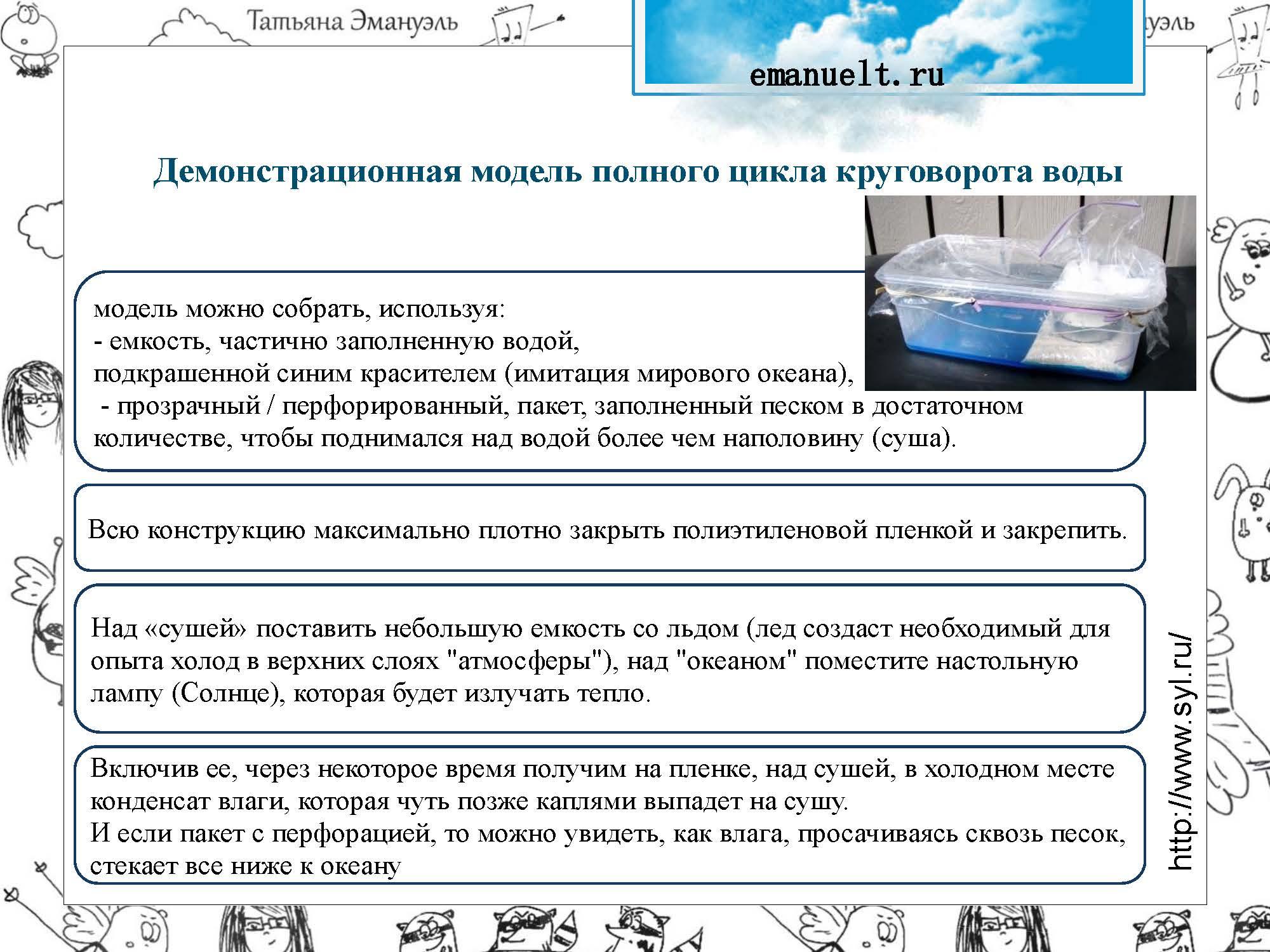 !облака_Страница_019