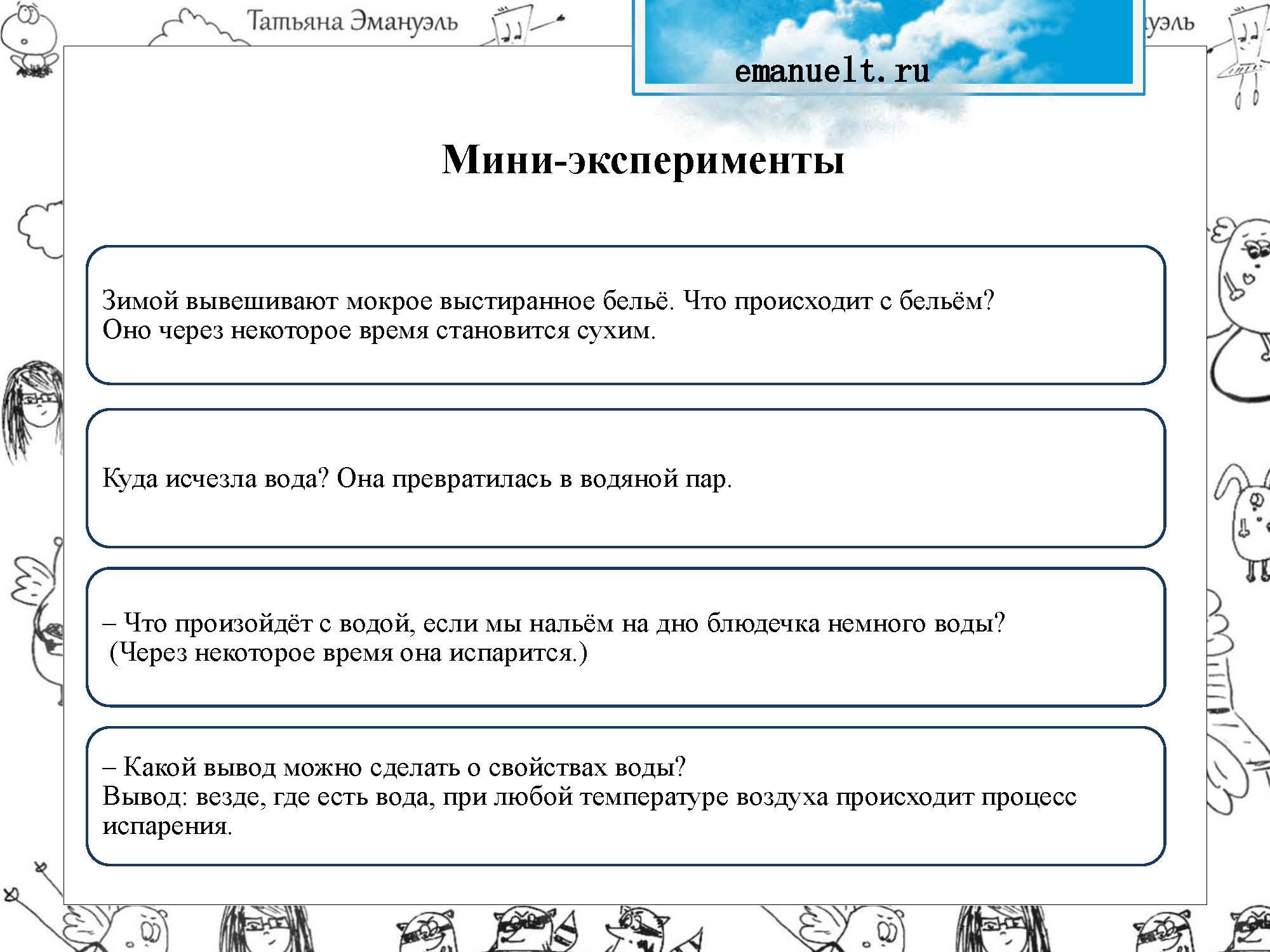 !облака_Страница_020
