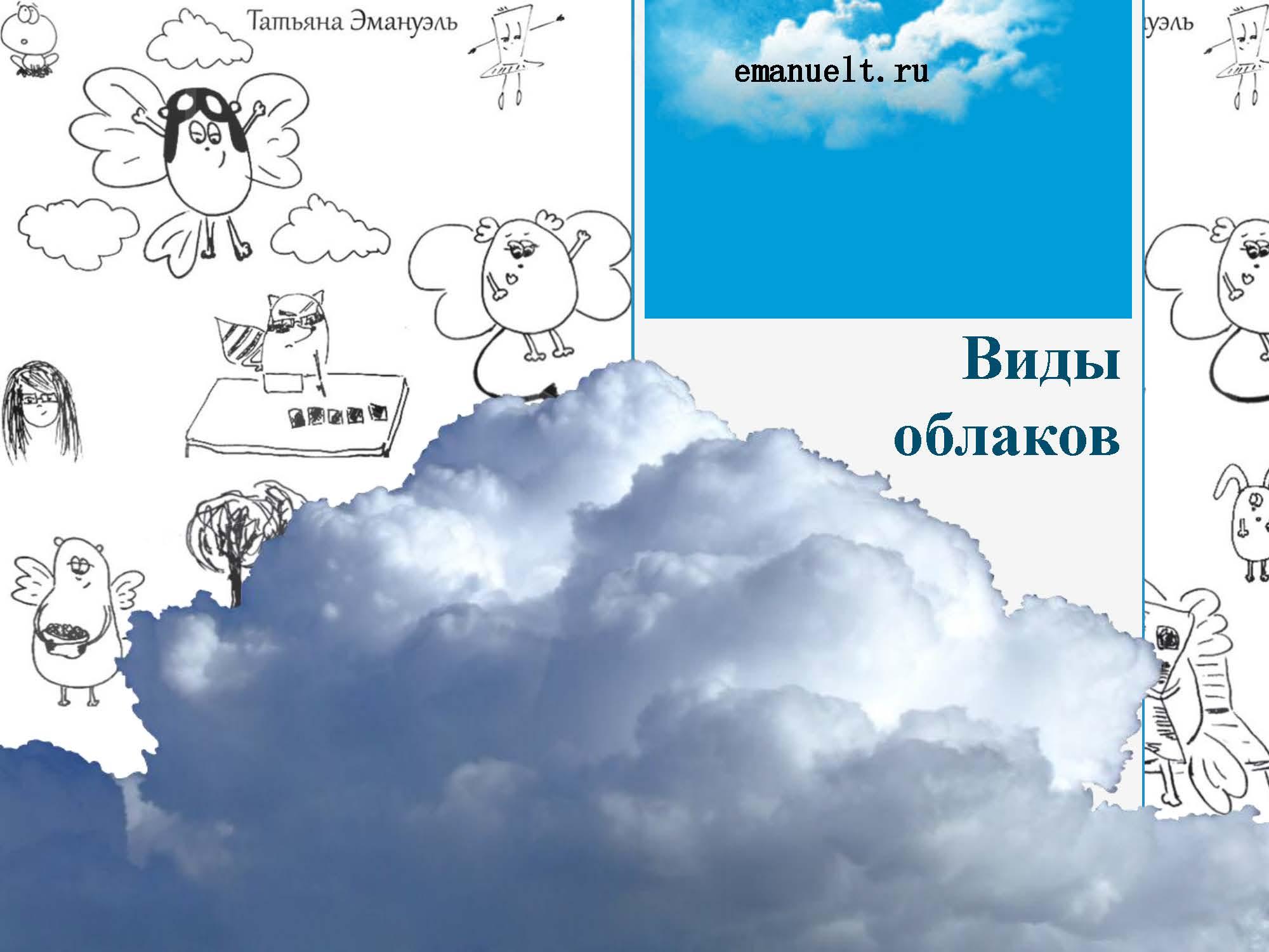 !облака_Страница_022