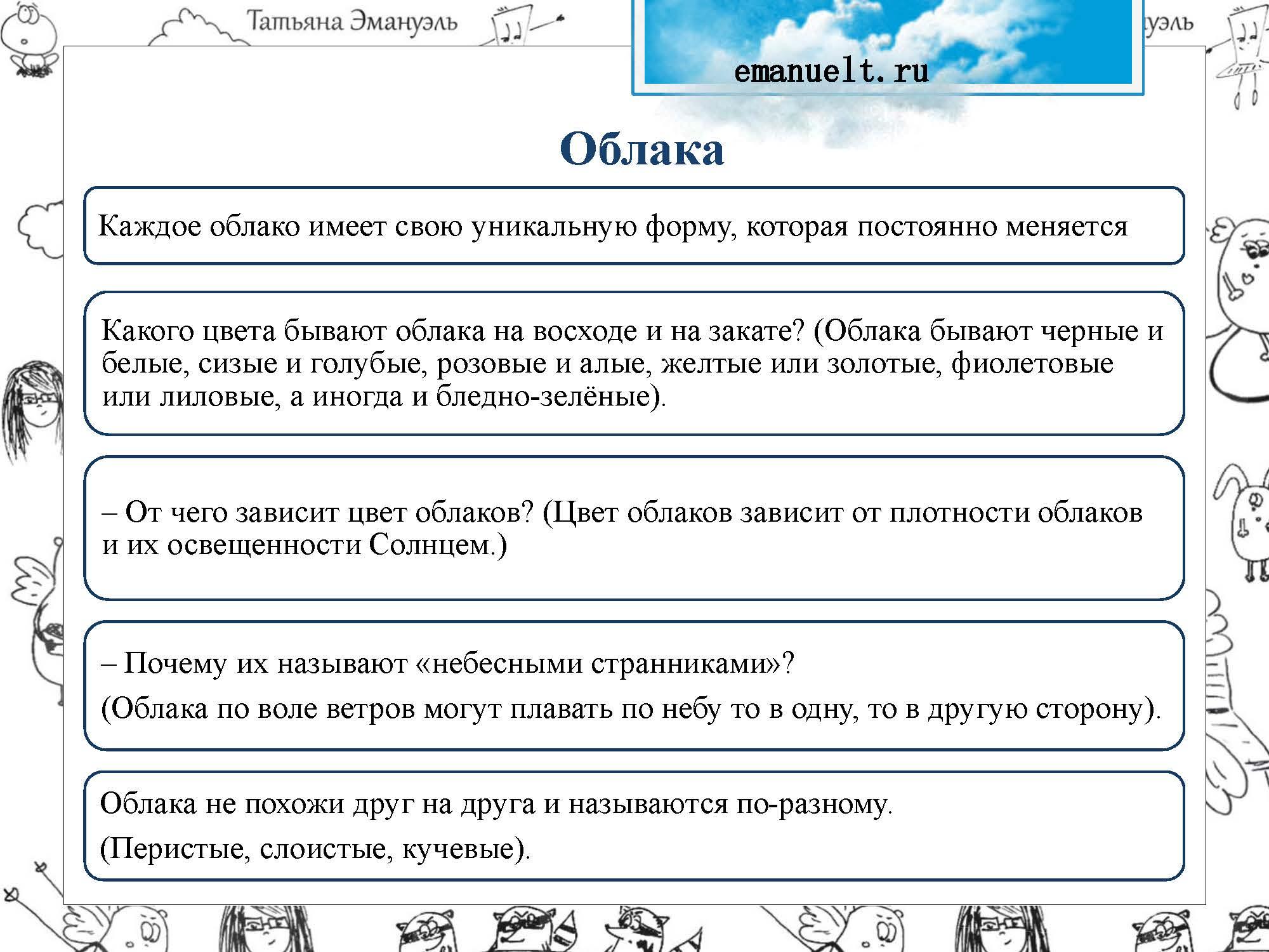!облака_Страница_023