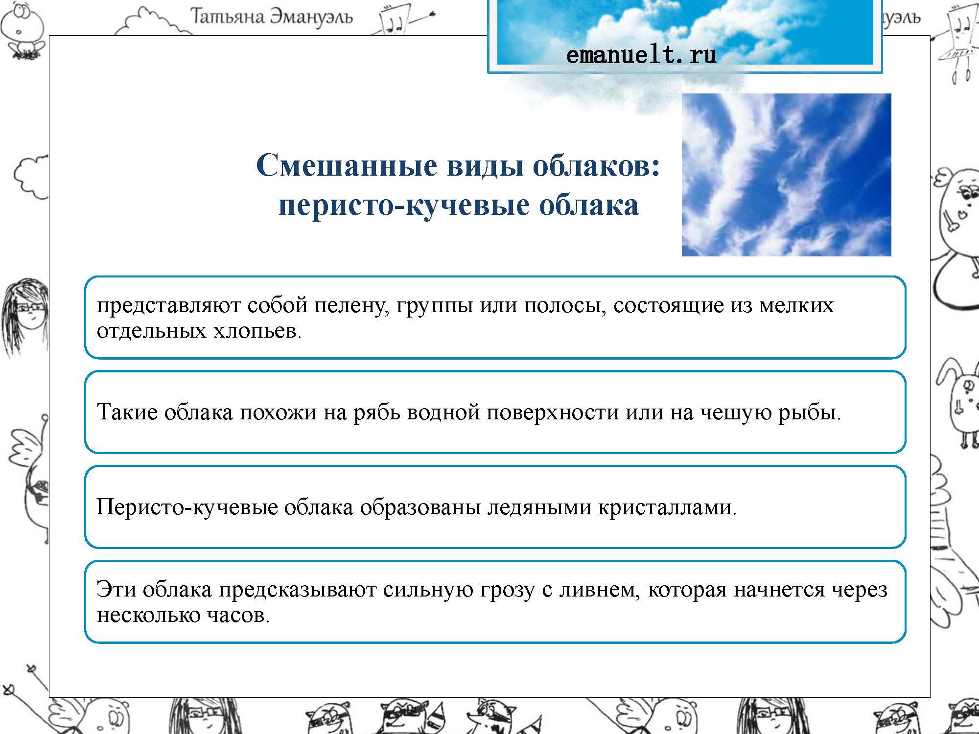 !облака_Страница_025