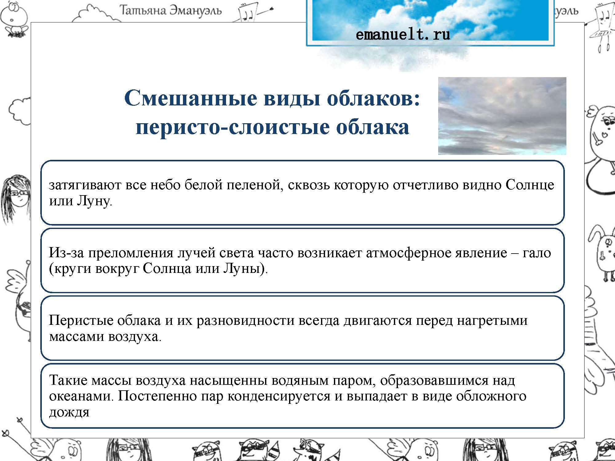!облака_Страница_026