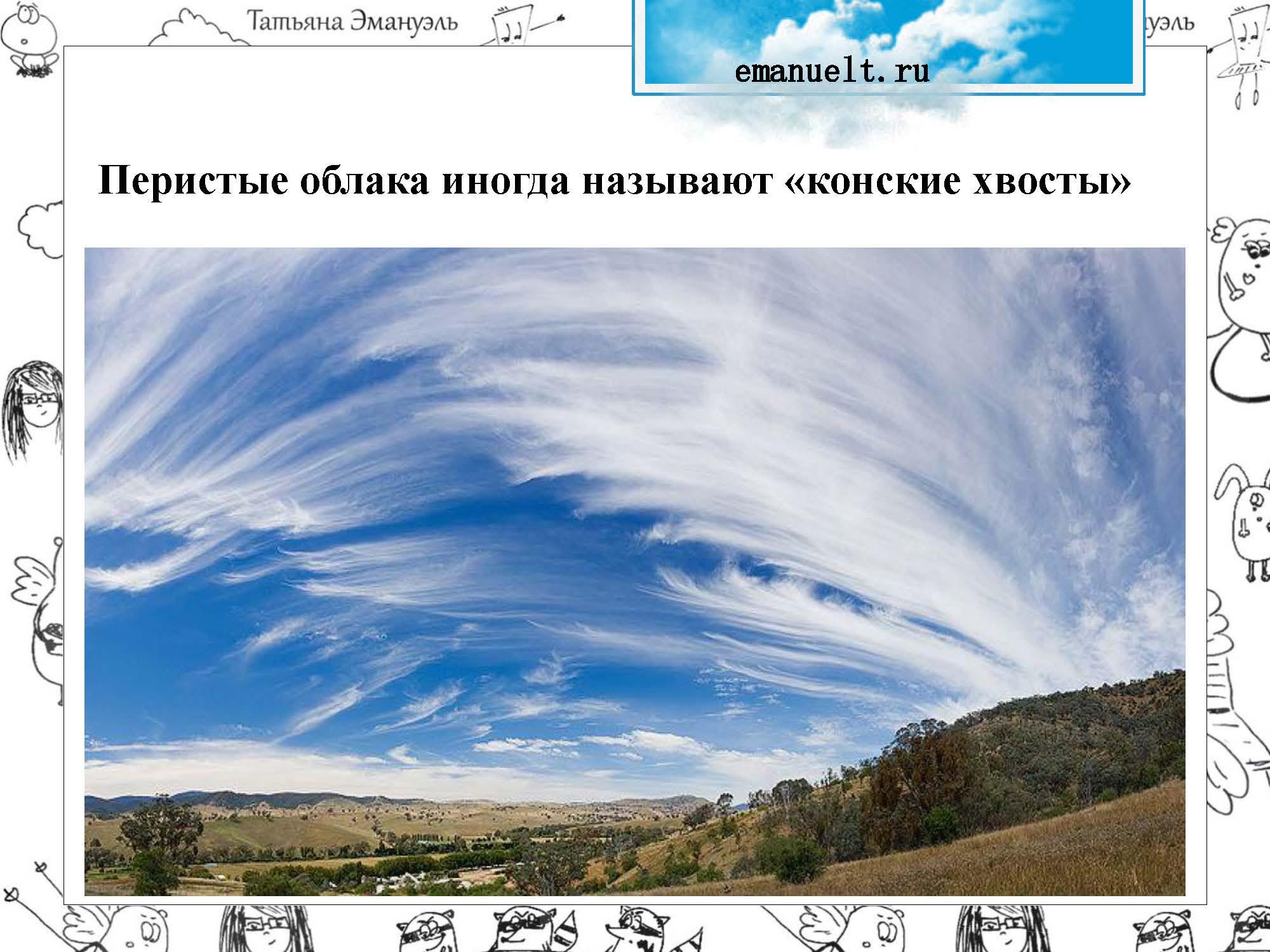 !облака_Страница_031