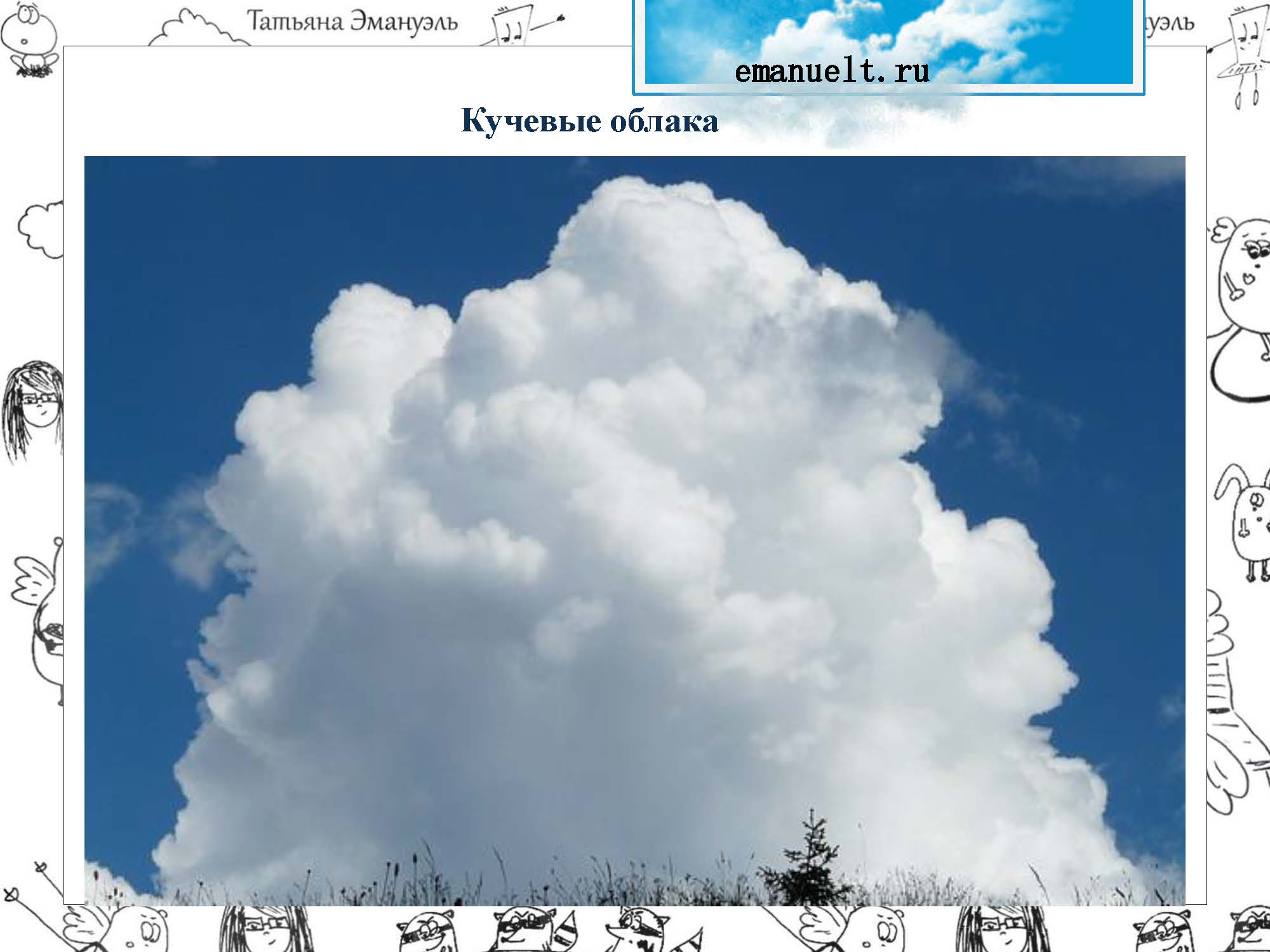 !облака_Страница_032
