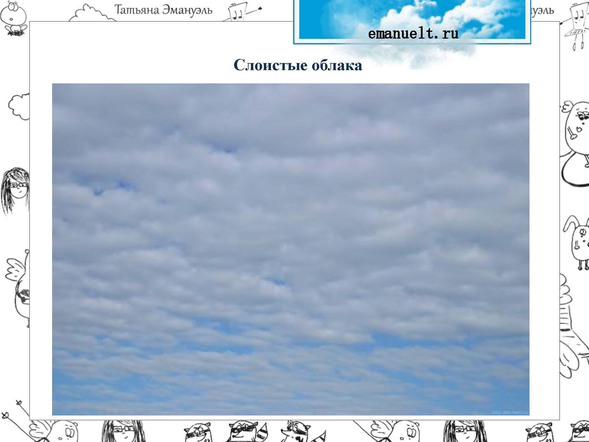 !облака_Страница_033