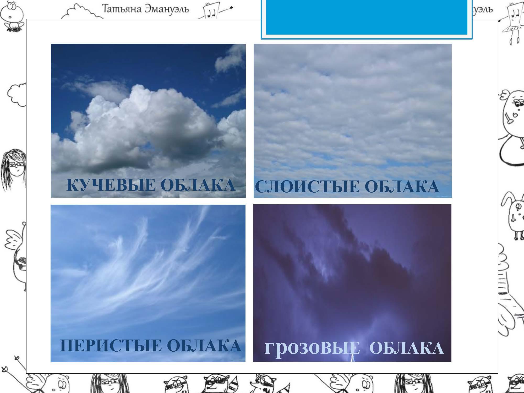 !облака_Страница_036