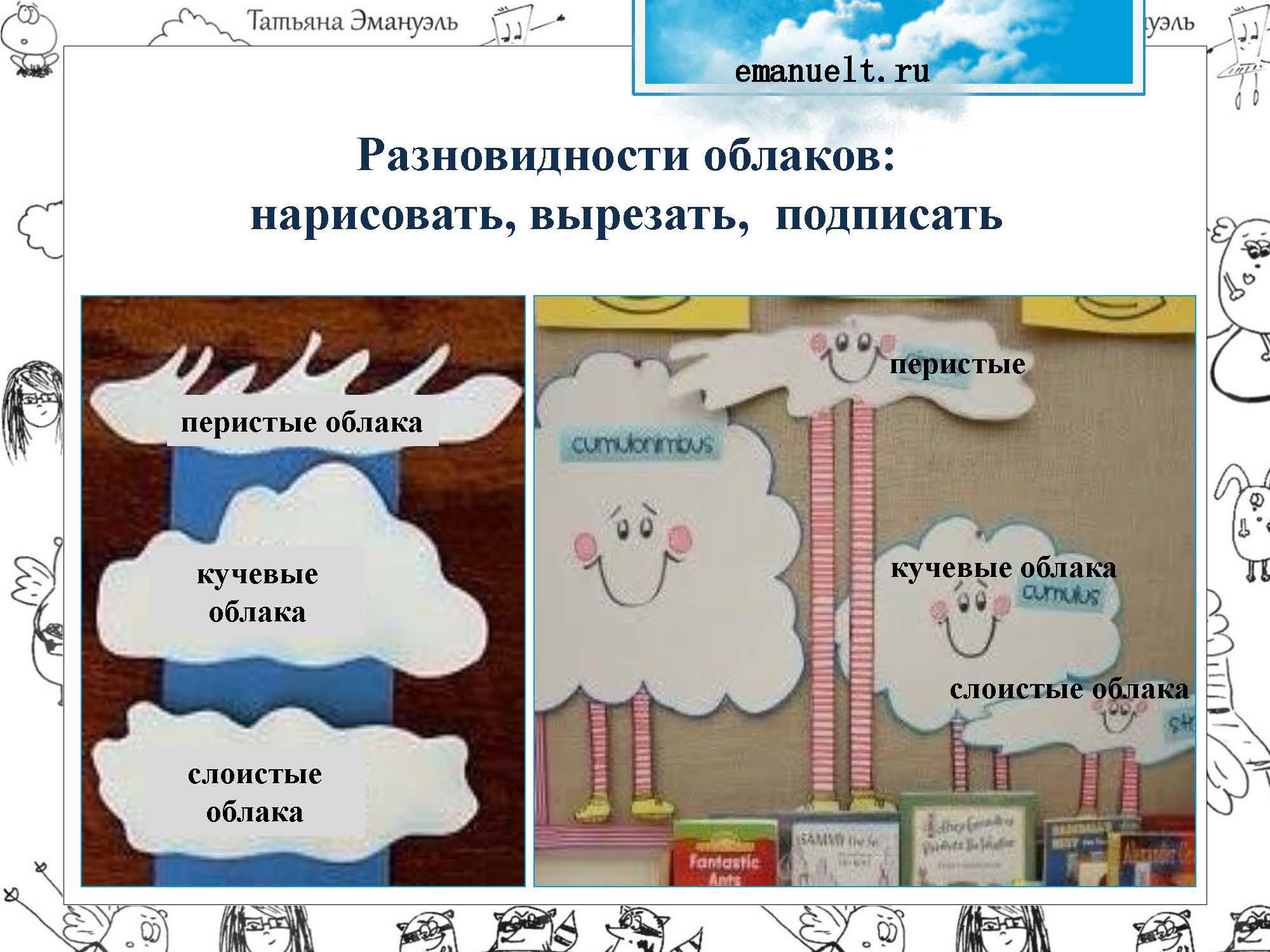 !облака_Страница_038