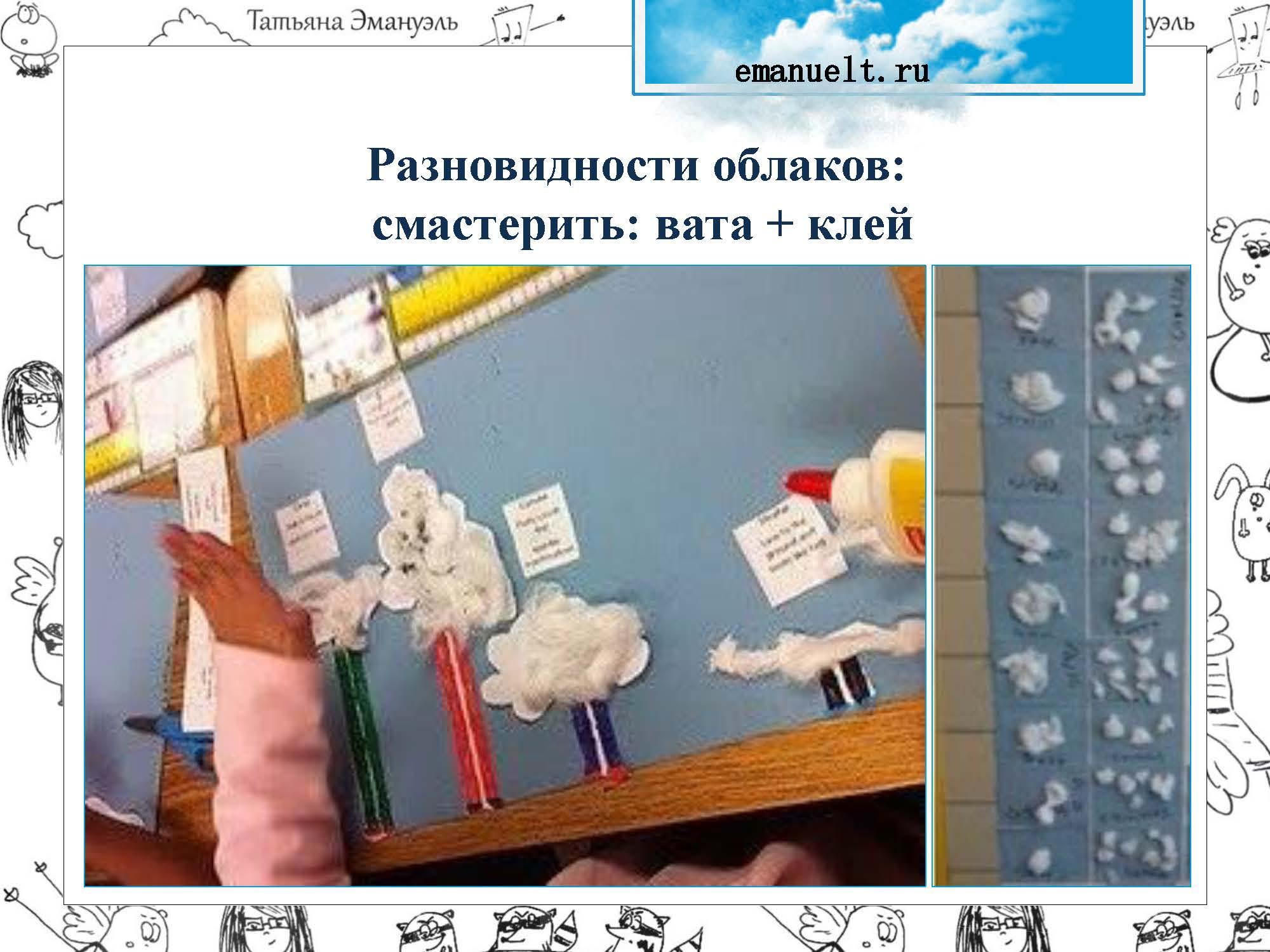 !облака_Страница_039