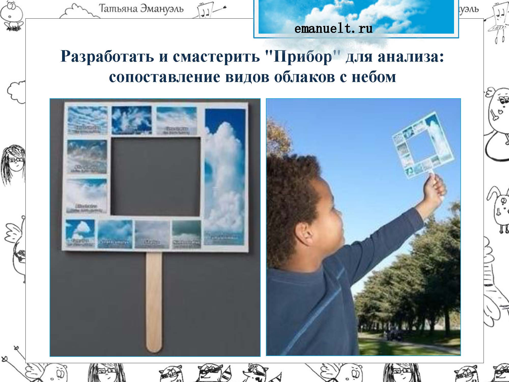 !облака_Страница_040