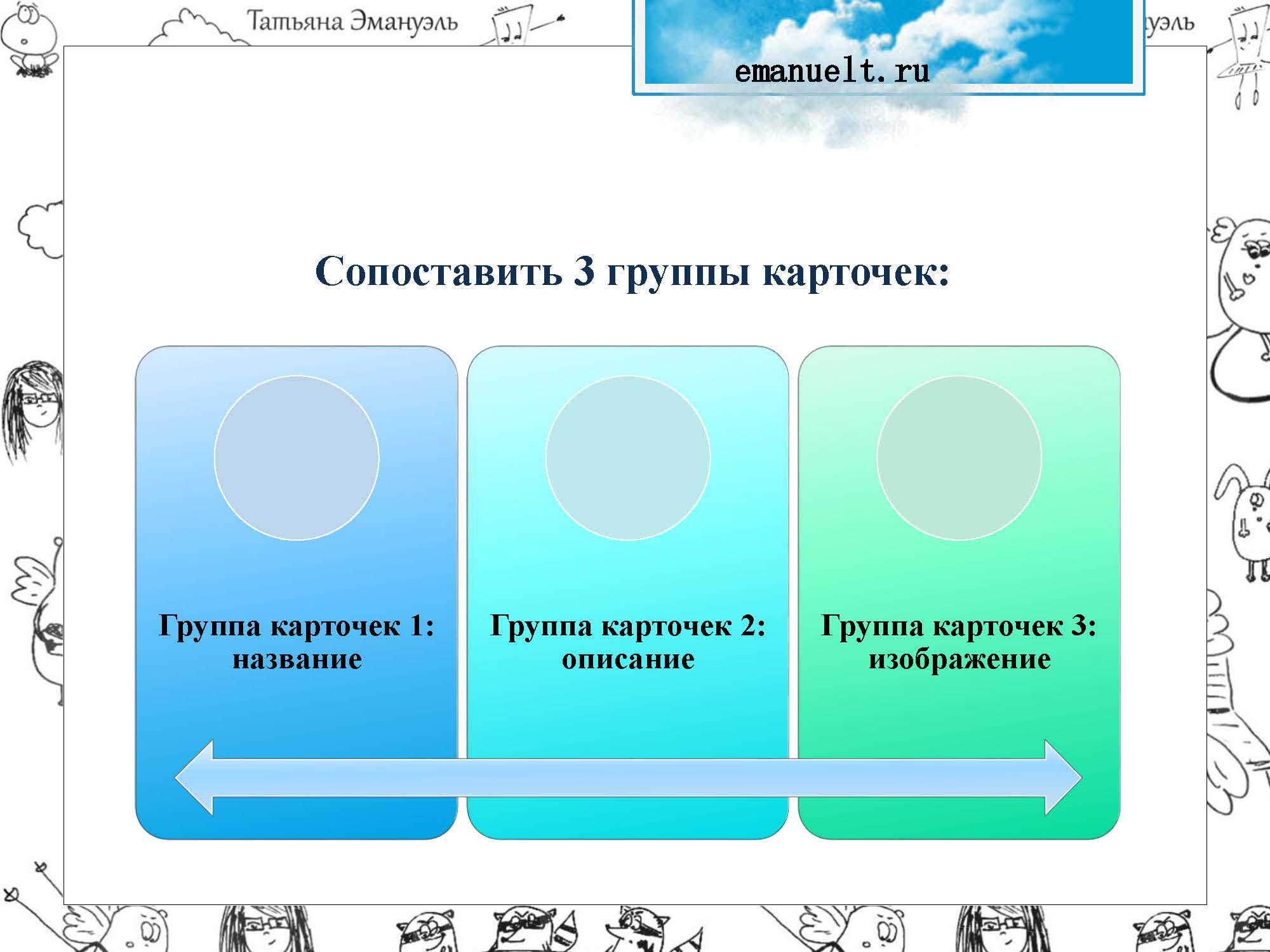 !облака_Страница_042