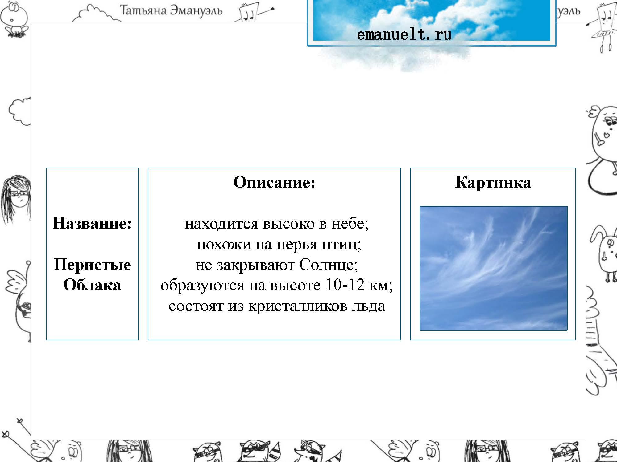 !облака_Страница_043