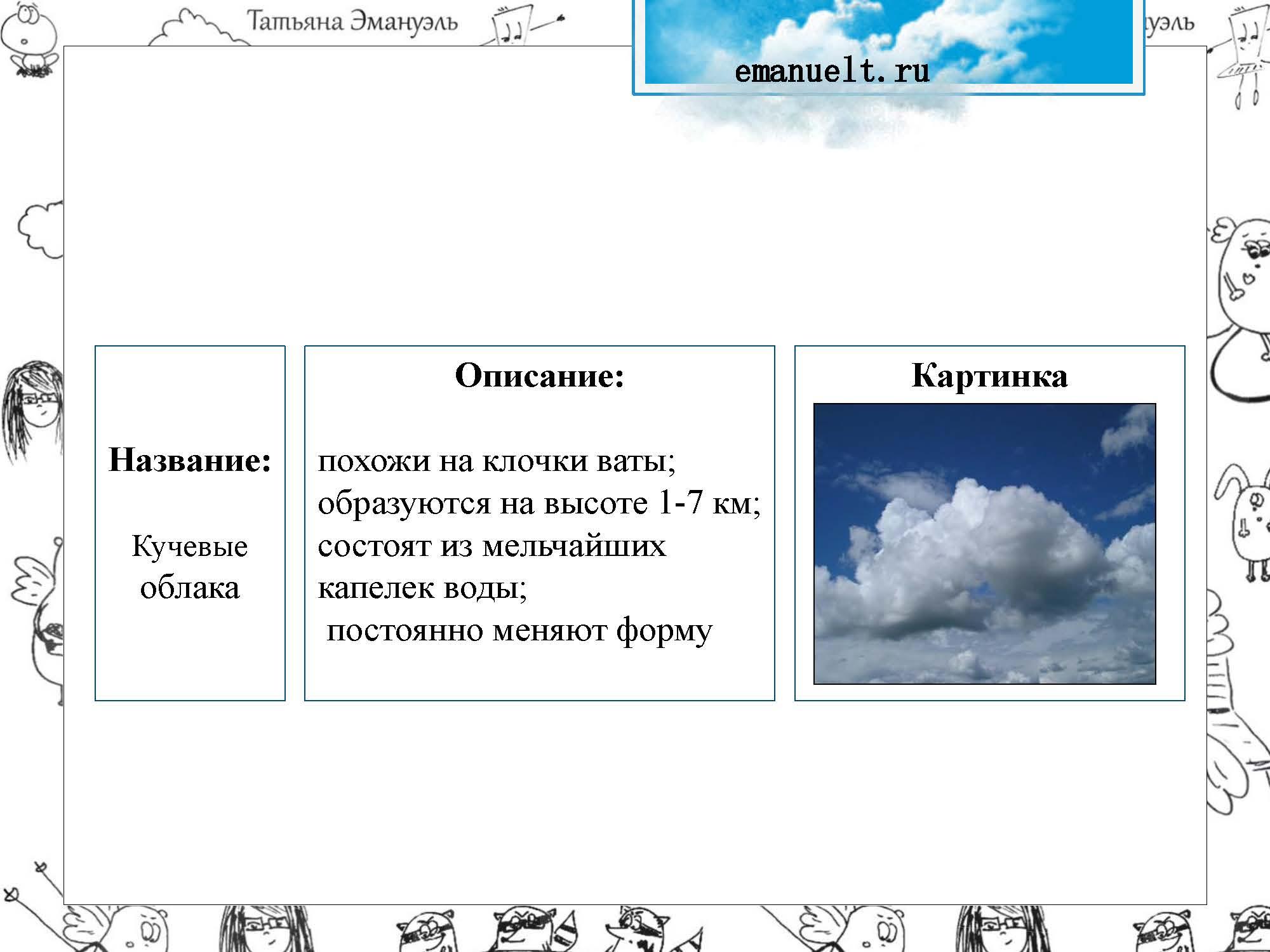 !облака_Страница_044