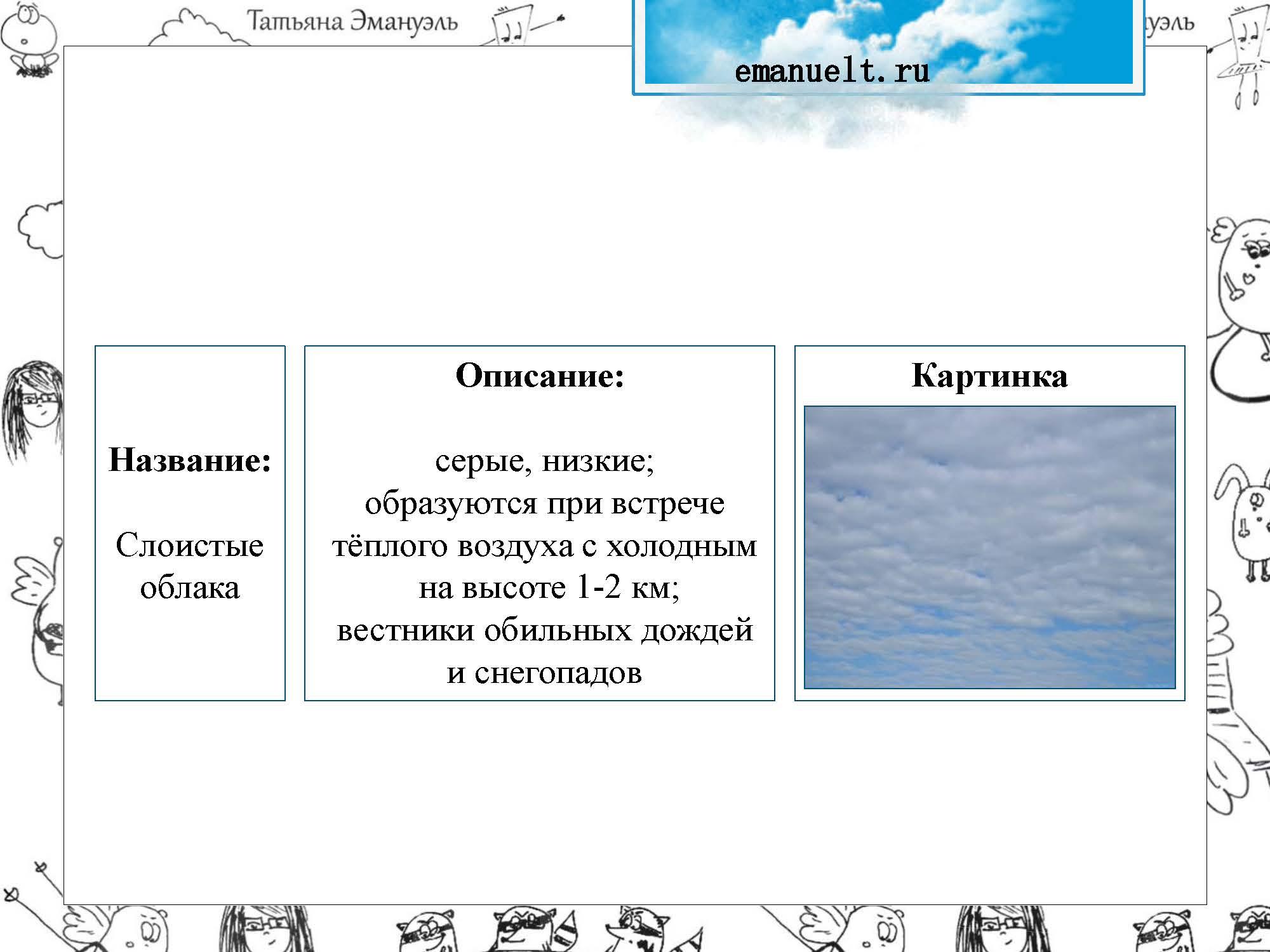 !облака_Страница_045