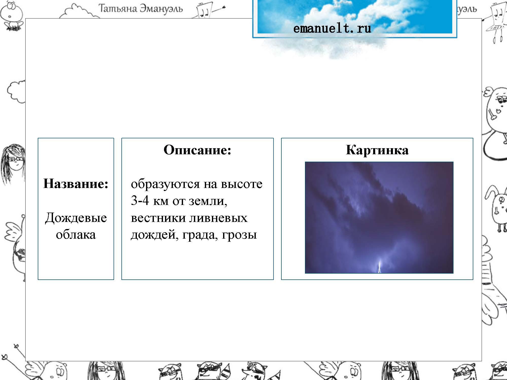 !облака_Страница_046