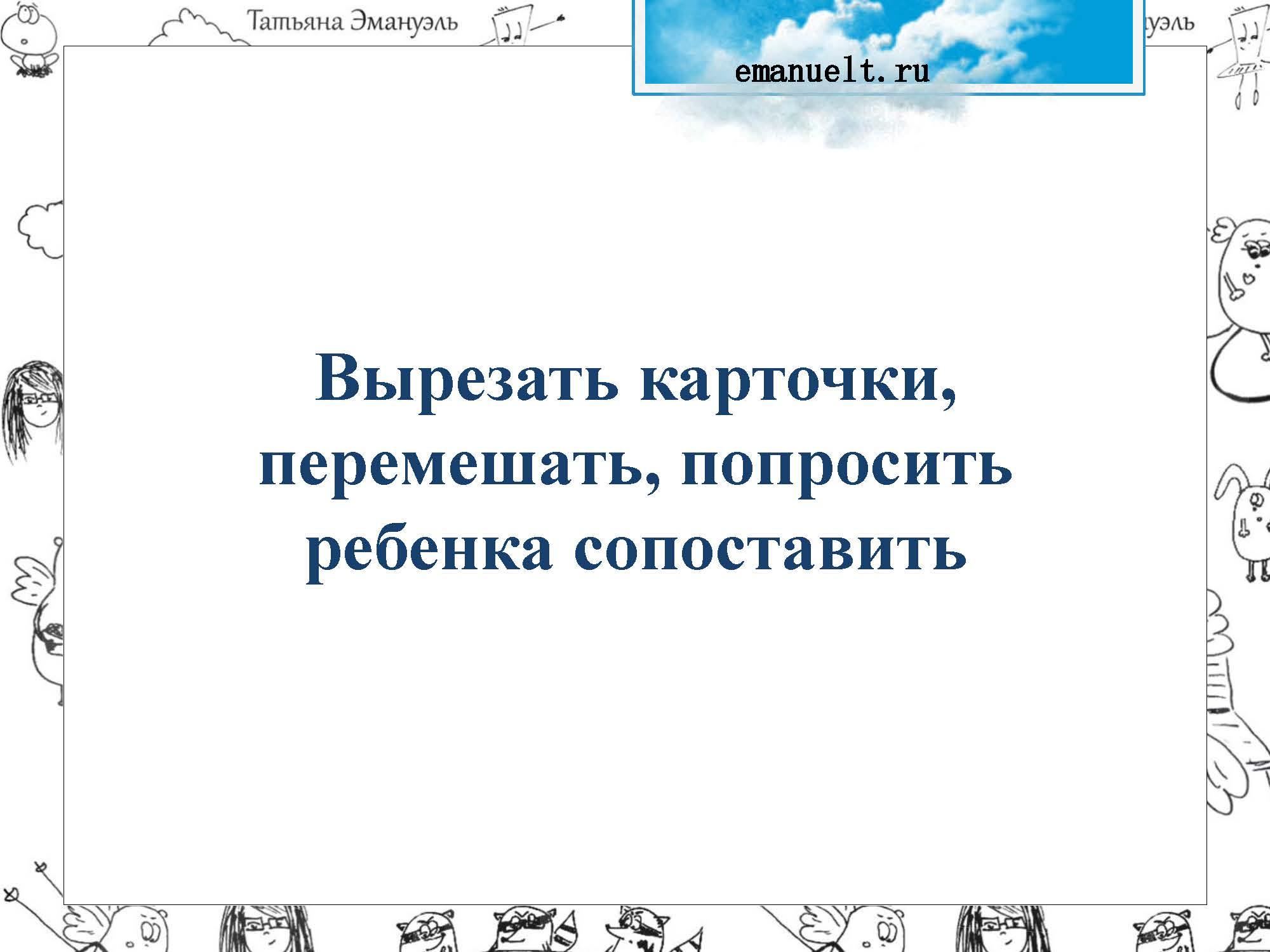 !облака_Страница_047