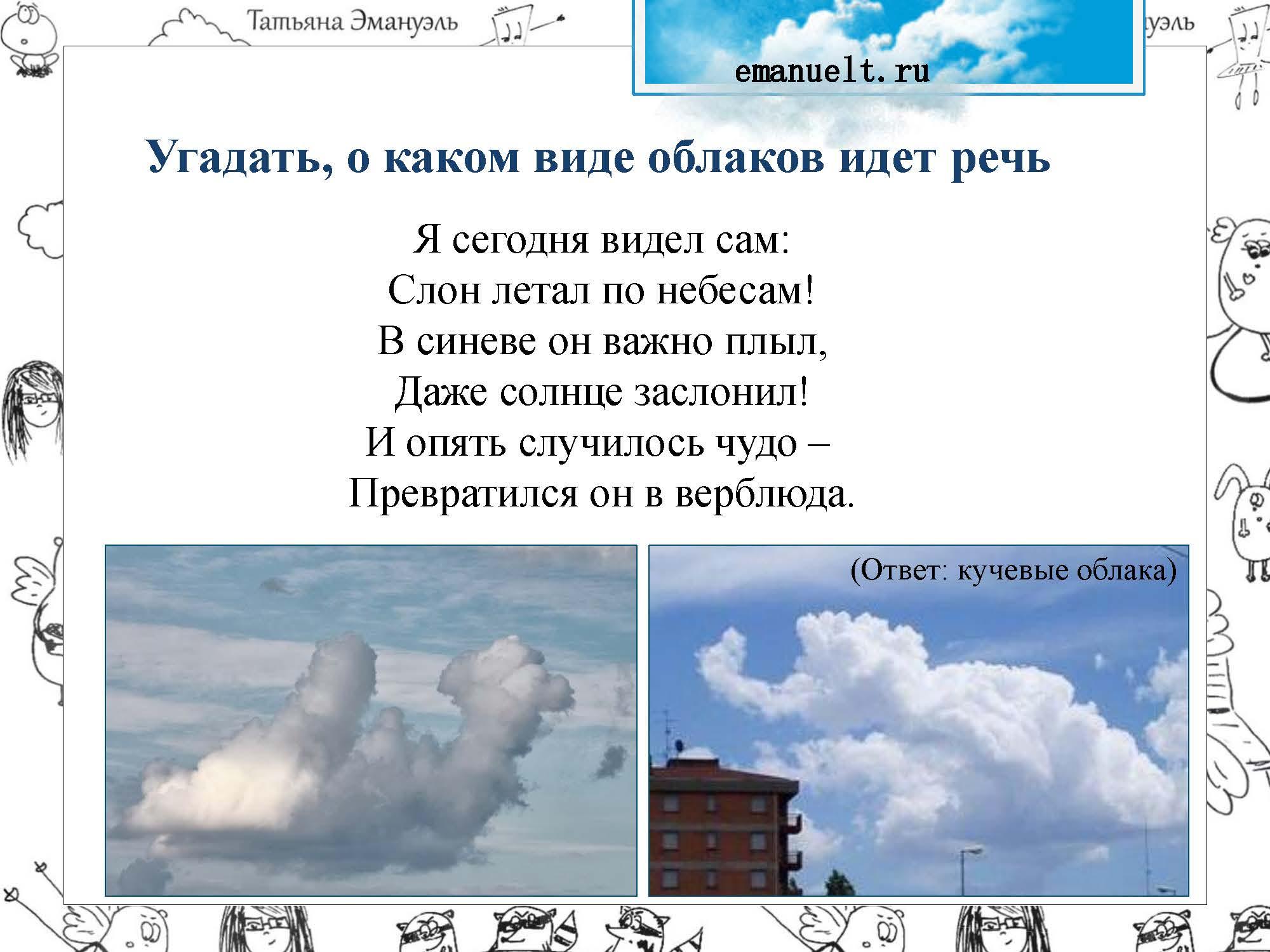 !облака_Страница_051