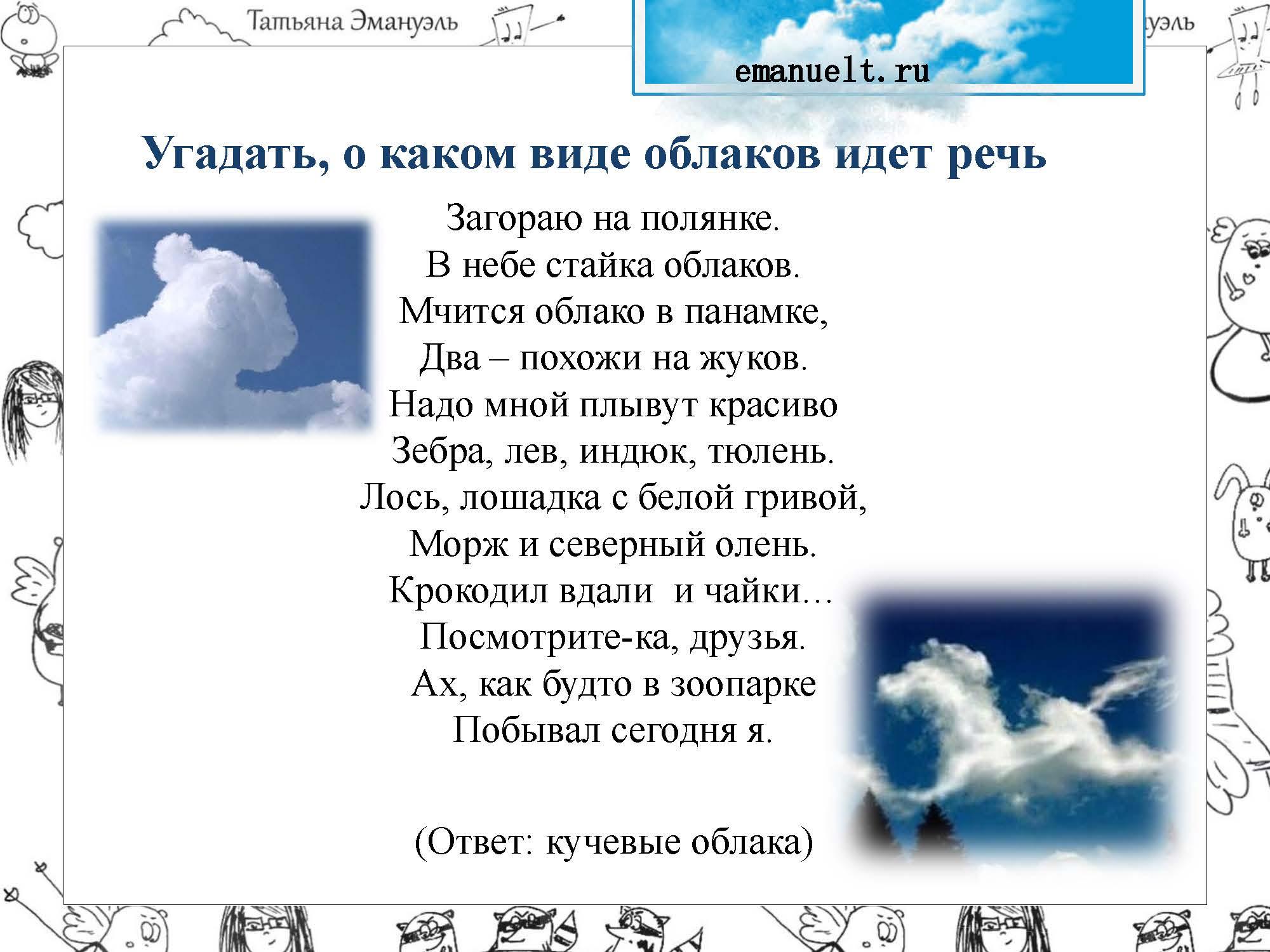 !облака_Страница_052