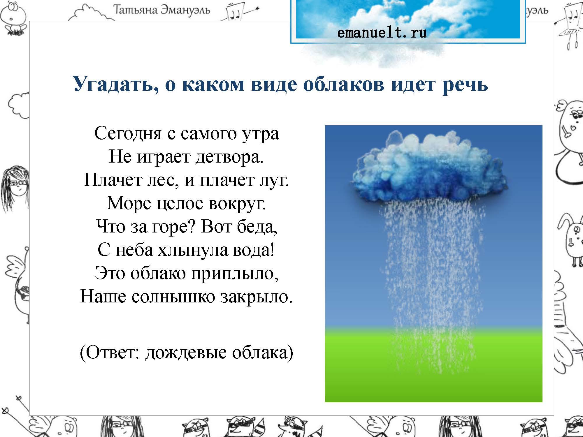 !облака_Страница_053