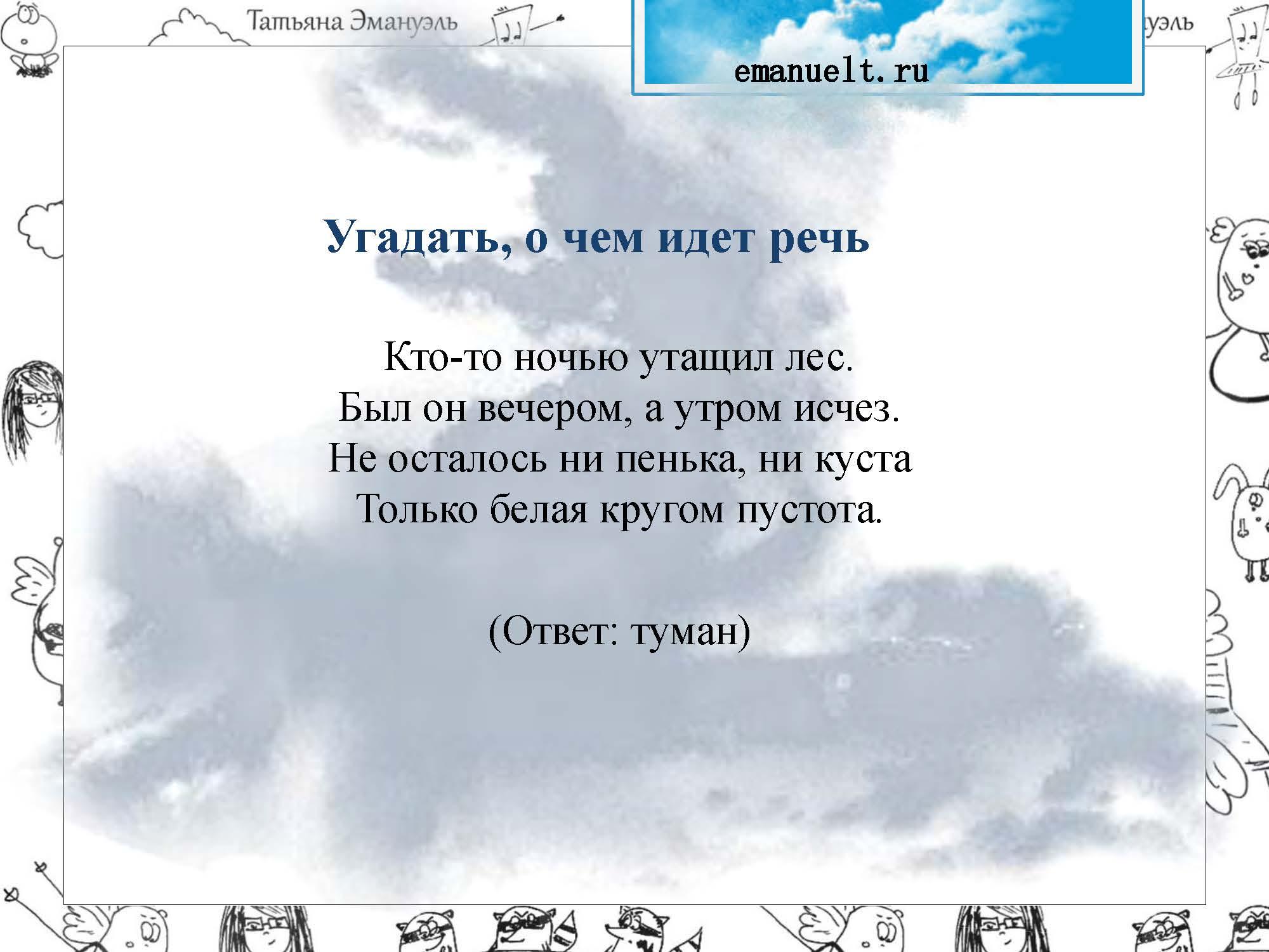 !облака_Страница_054
