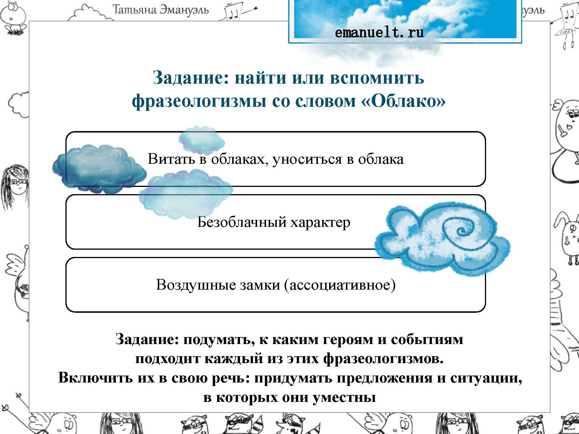 !облака_Страница_058