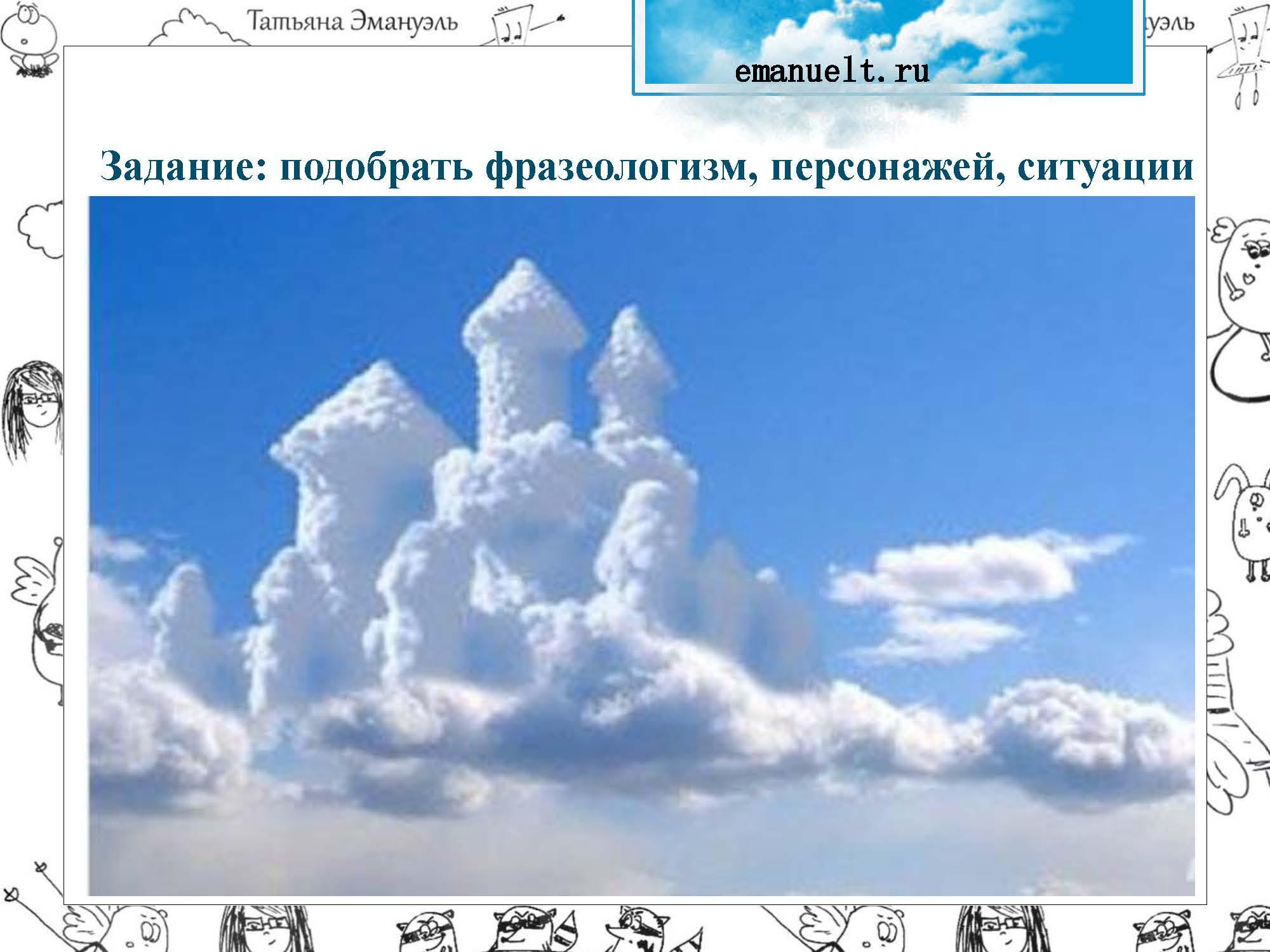 !облака_Страница_059