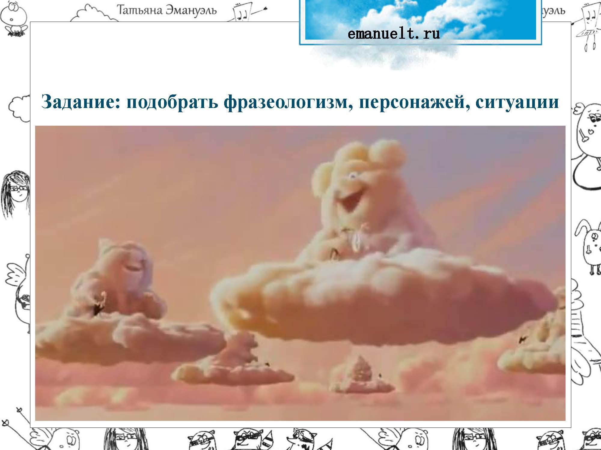 !облака_Страница_060