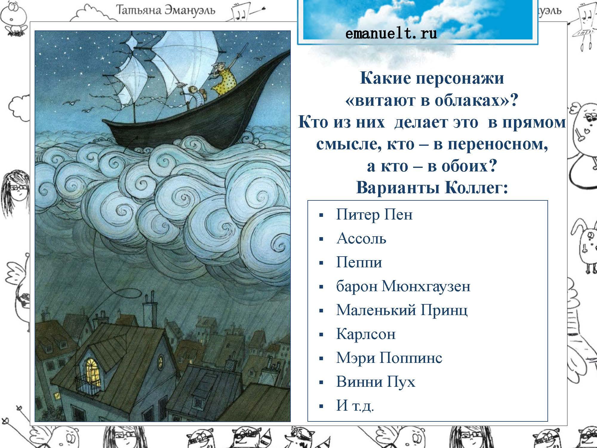!облака_Страница_061