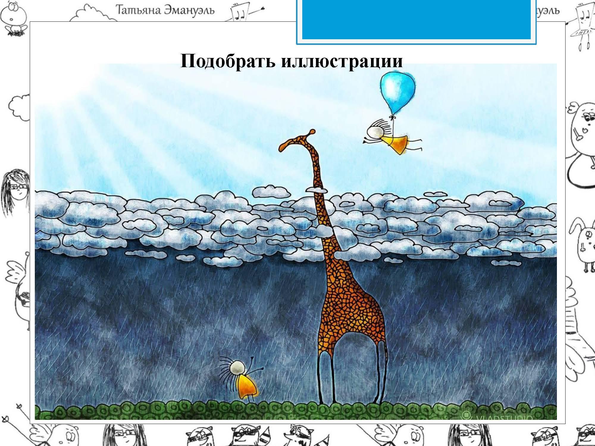 !облака_Страница_062
