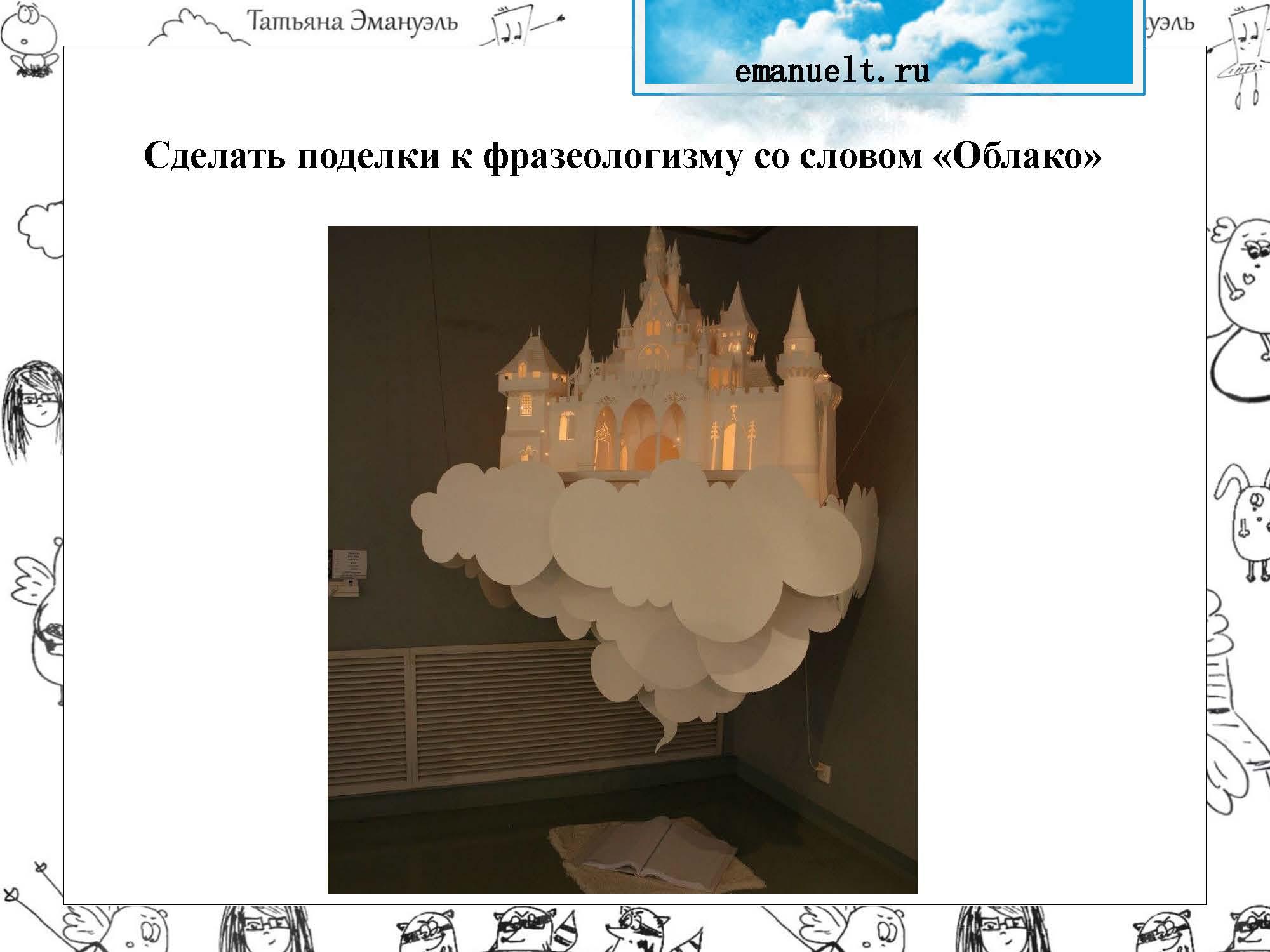 !облака_Страница_064