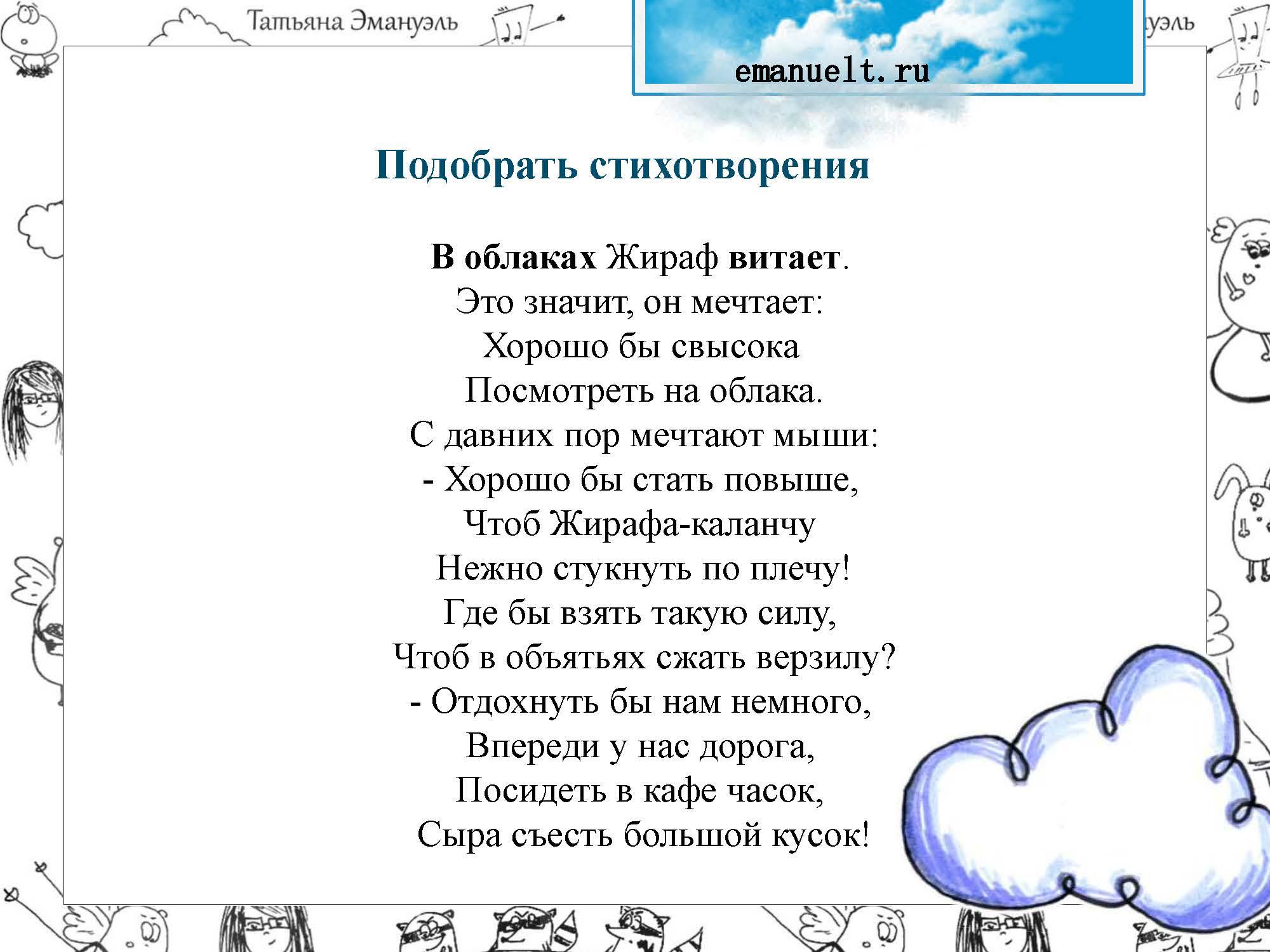 !облака_Страница_065