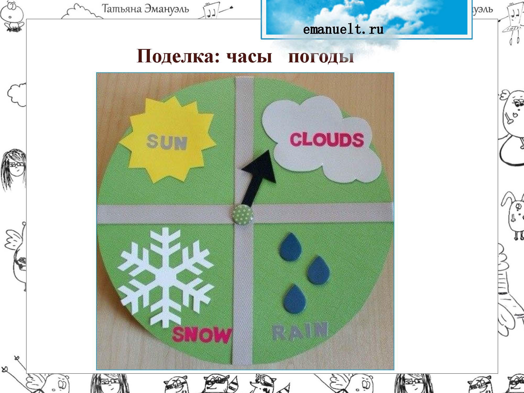 !облака_Страница_067