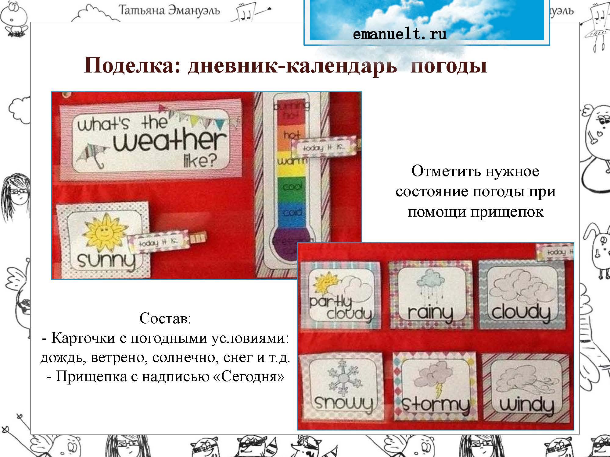 !облака_Страница_068