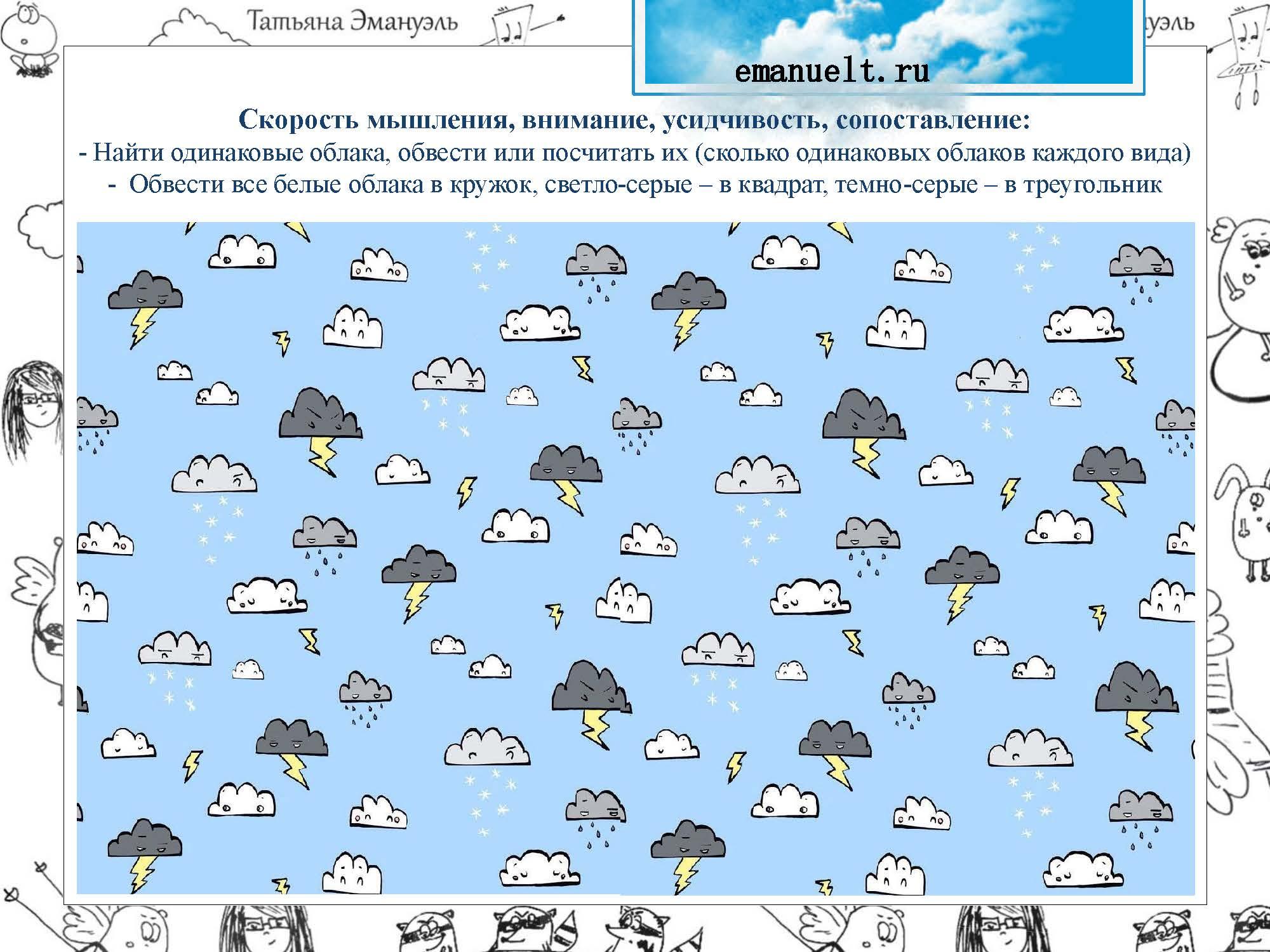 !облака_Страница_072