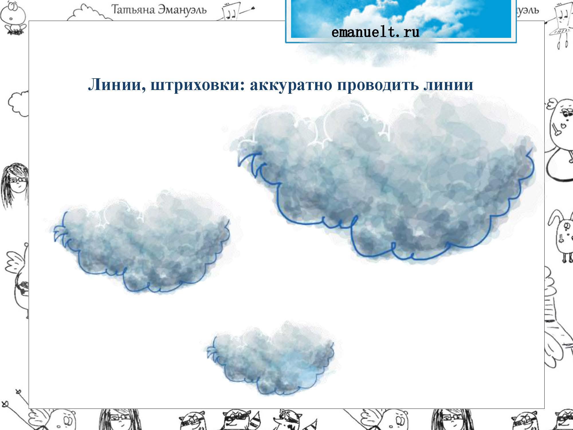 !облака_Страница_074