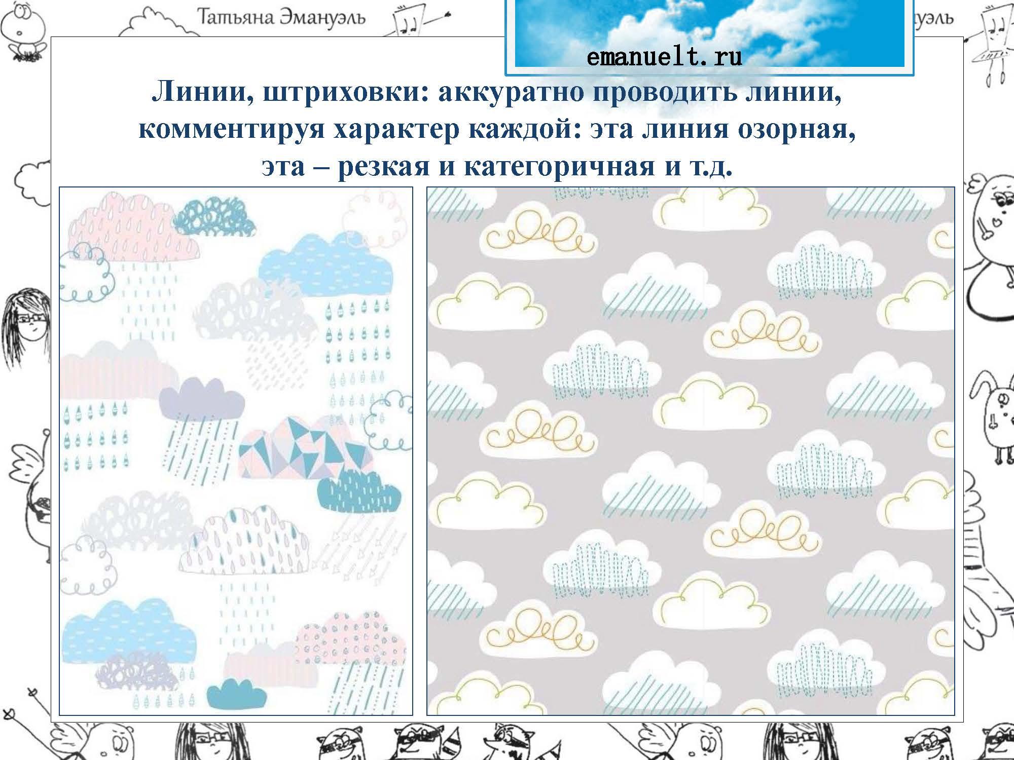 !облака_Страница_075