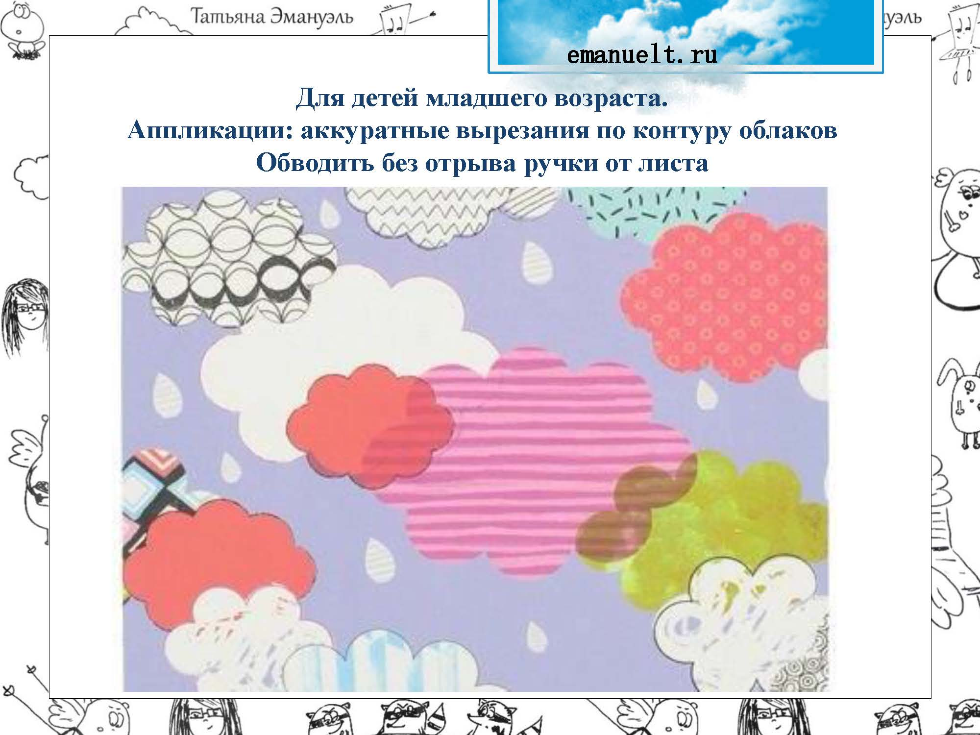 !облака_Страница_076