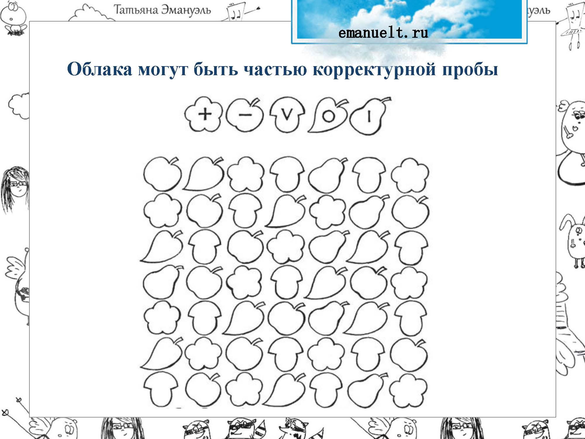 !облака_Страница_077