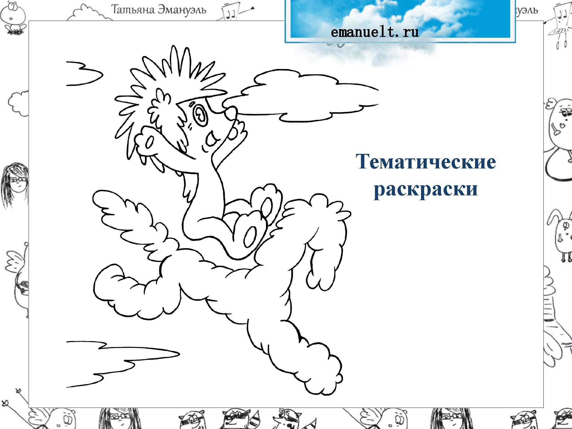 !облака_Страница_078