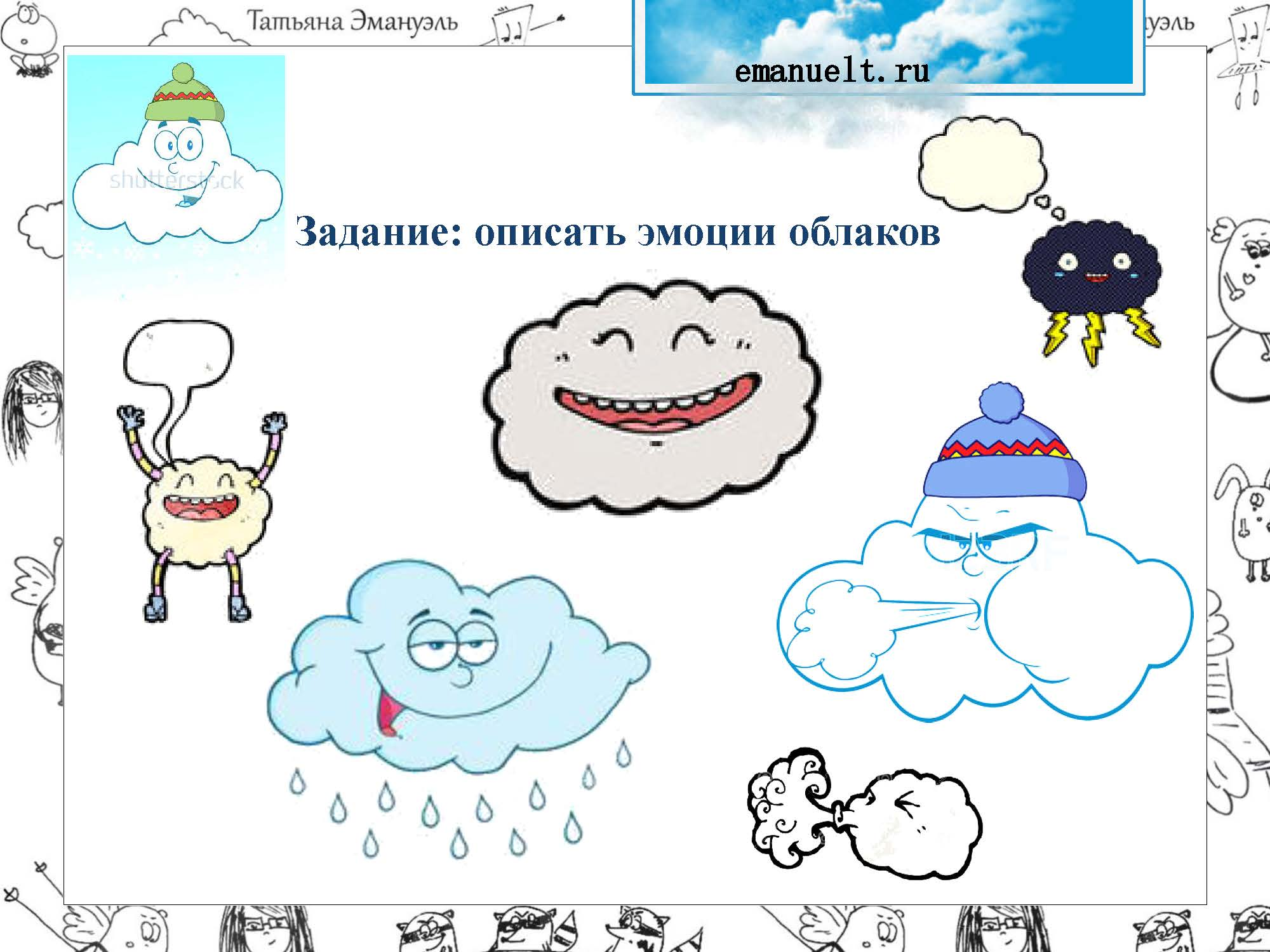 !облака_Страница_080