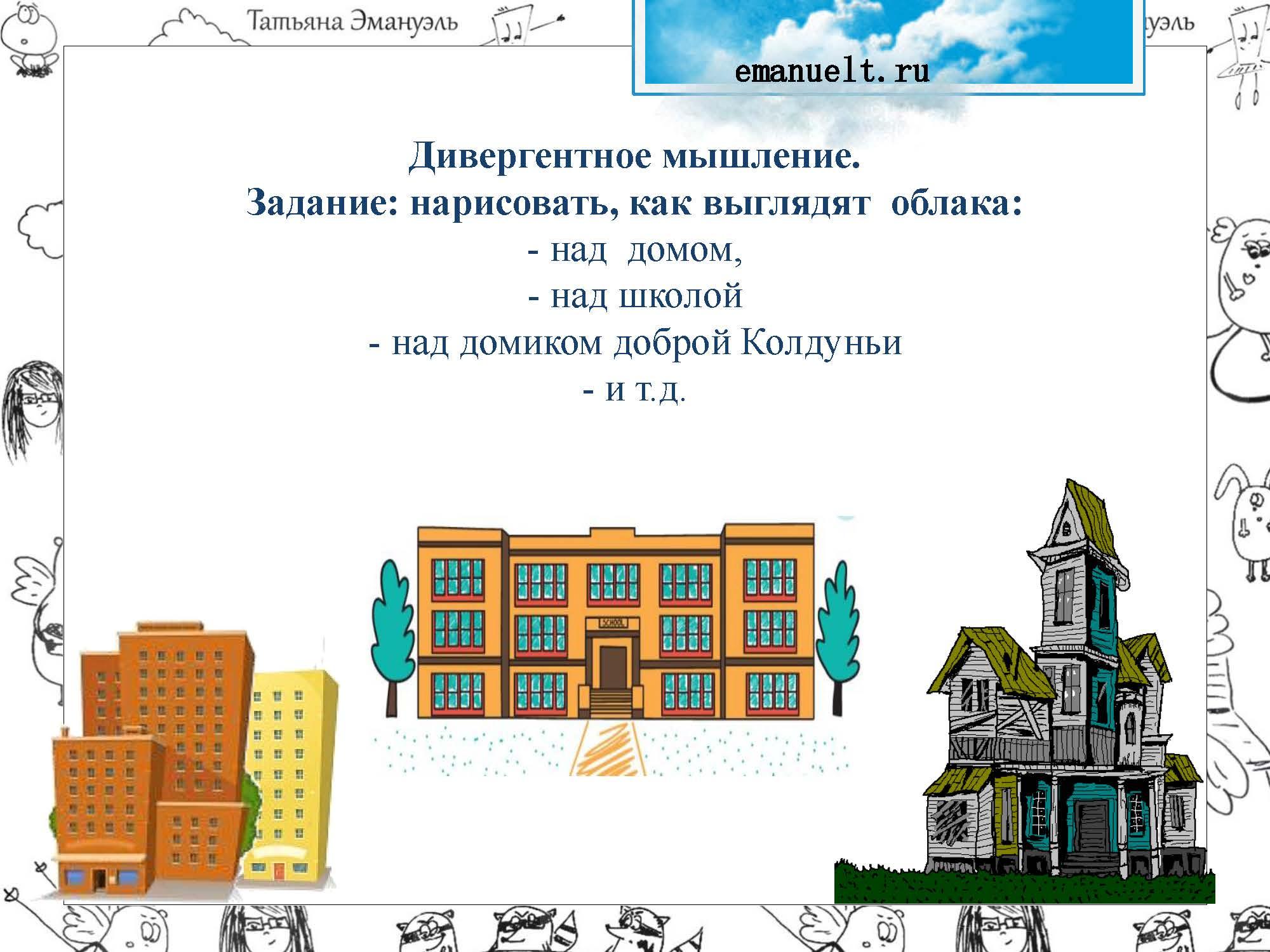 !облака_Страница_083