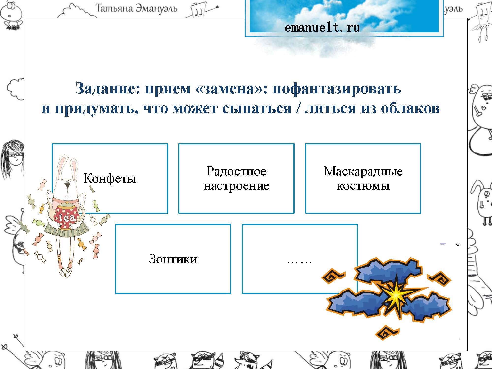 !облака_Страница_084
