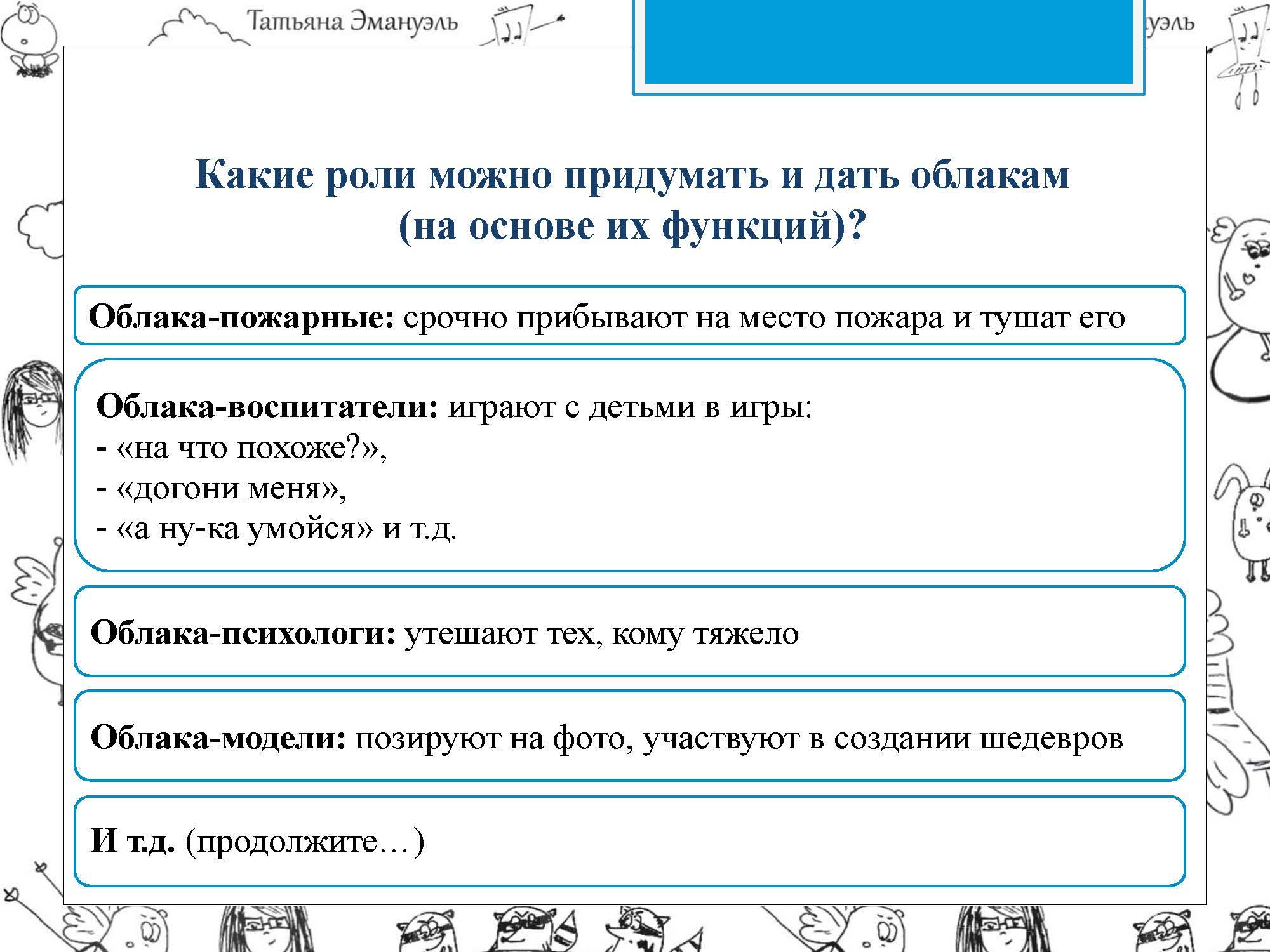 !облака_Страница_085