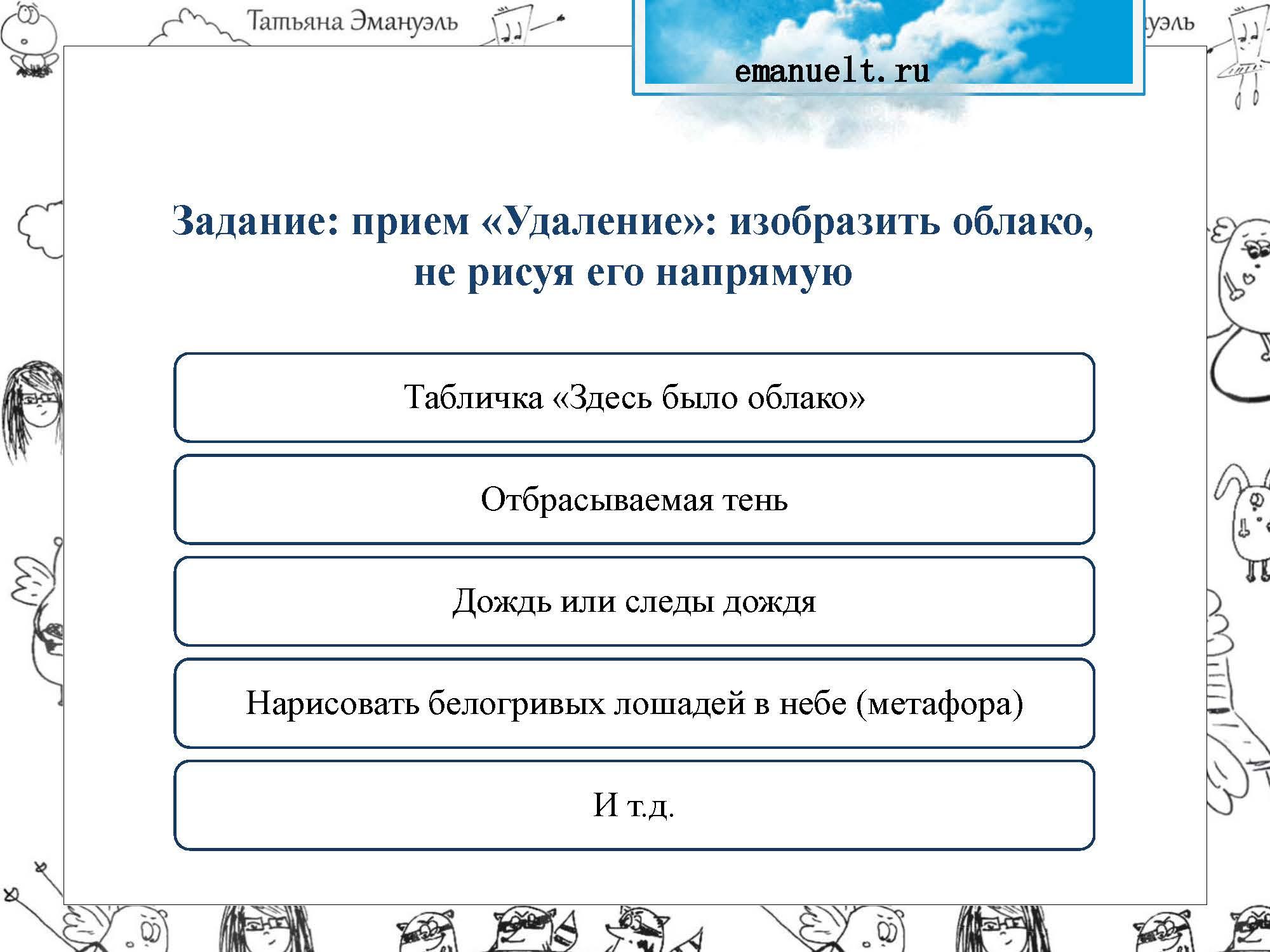 !облака_Страница_086