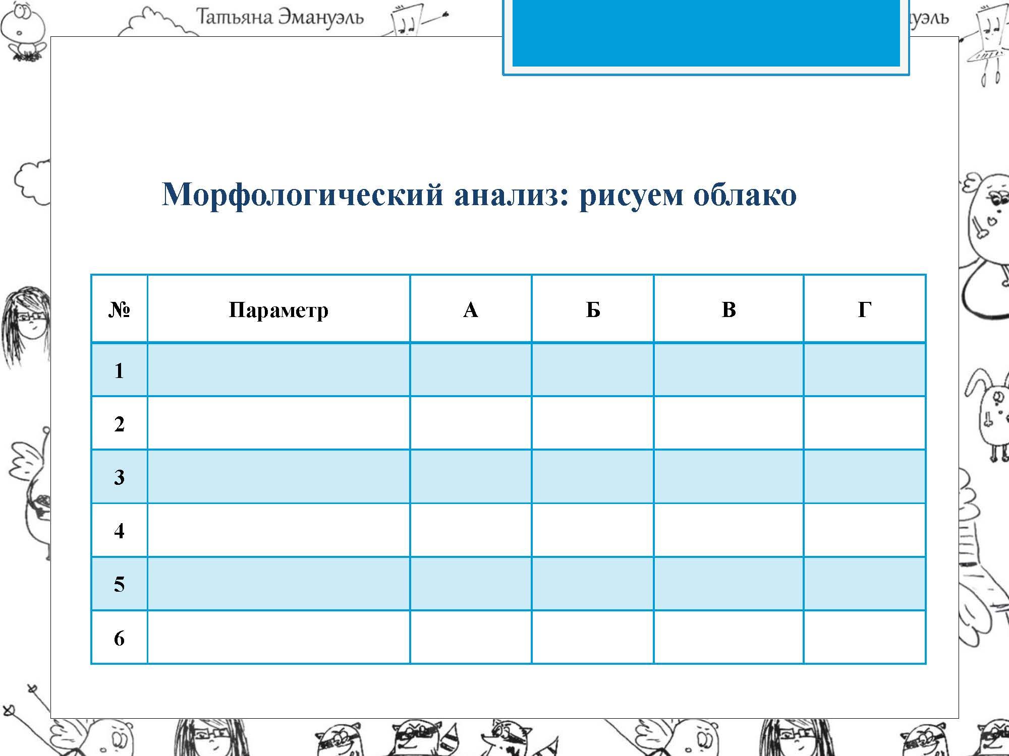 !облака_Страница_087