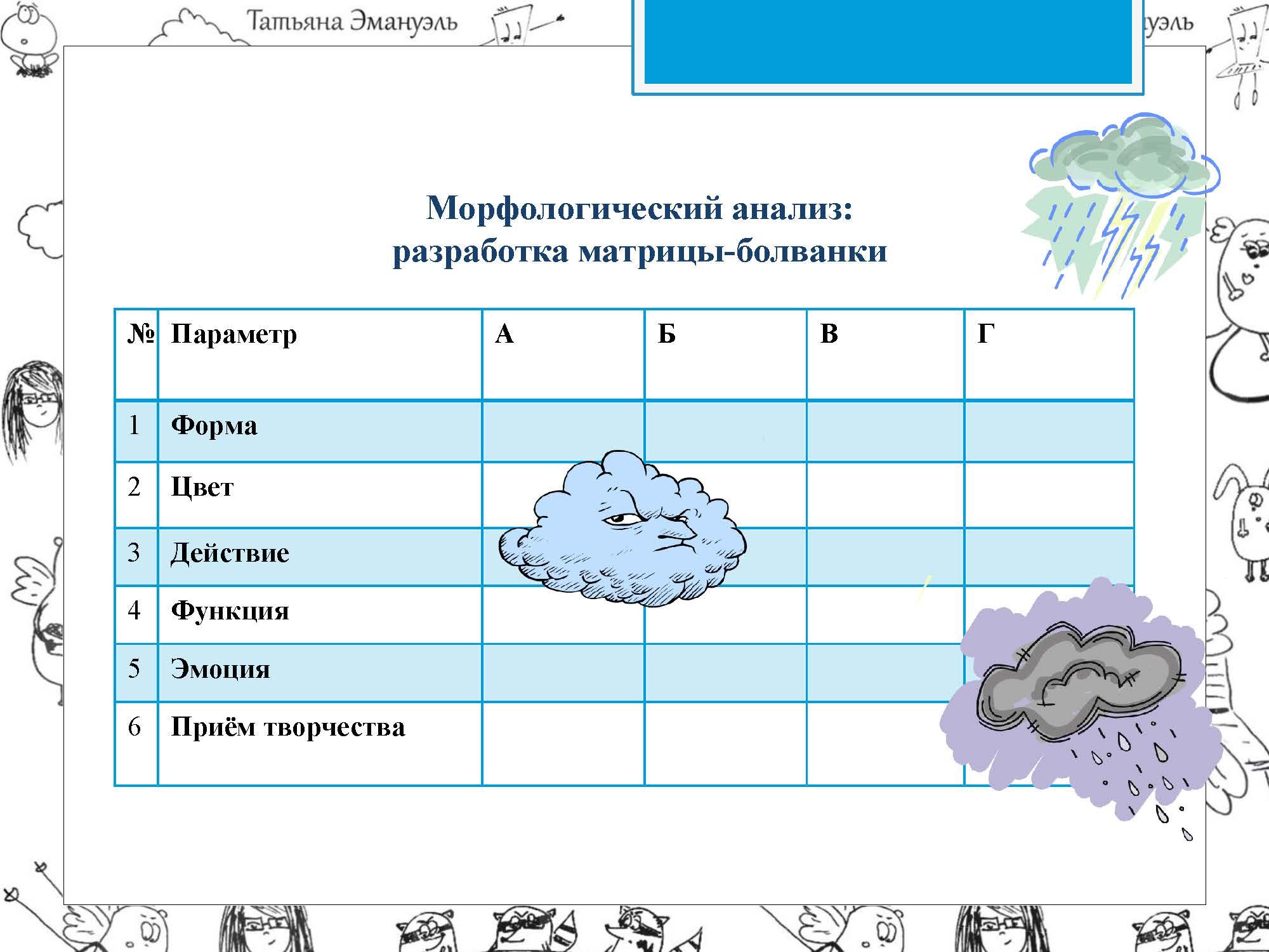!облака_Страница_088