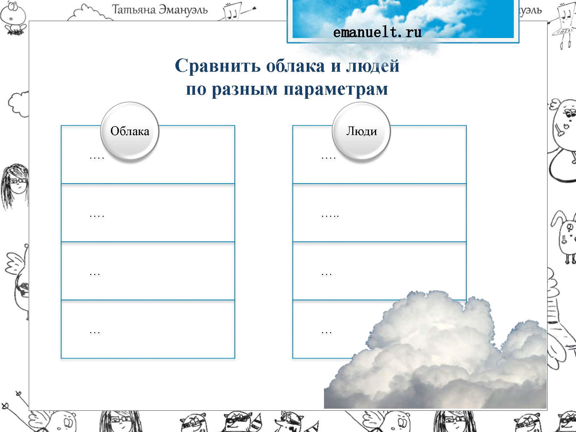 !облака_Страница_095