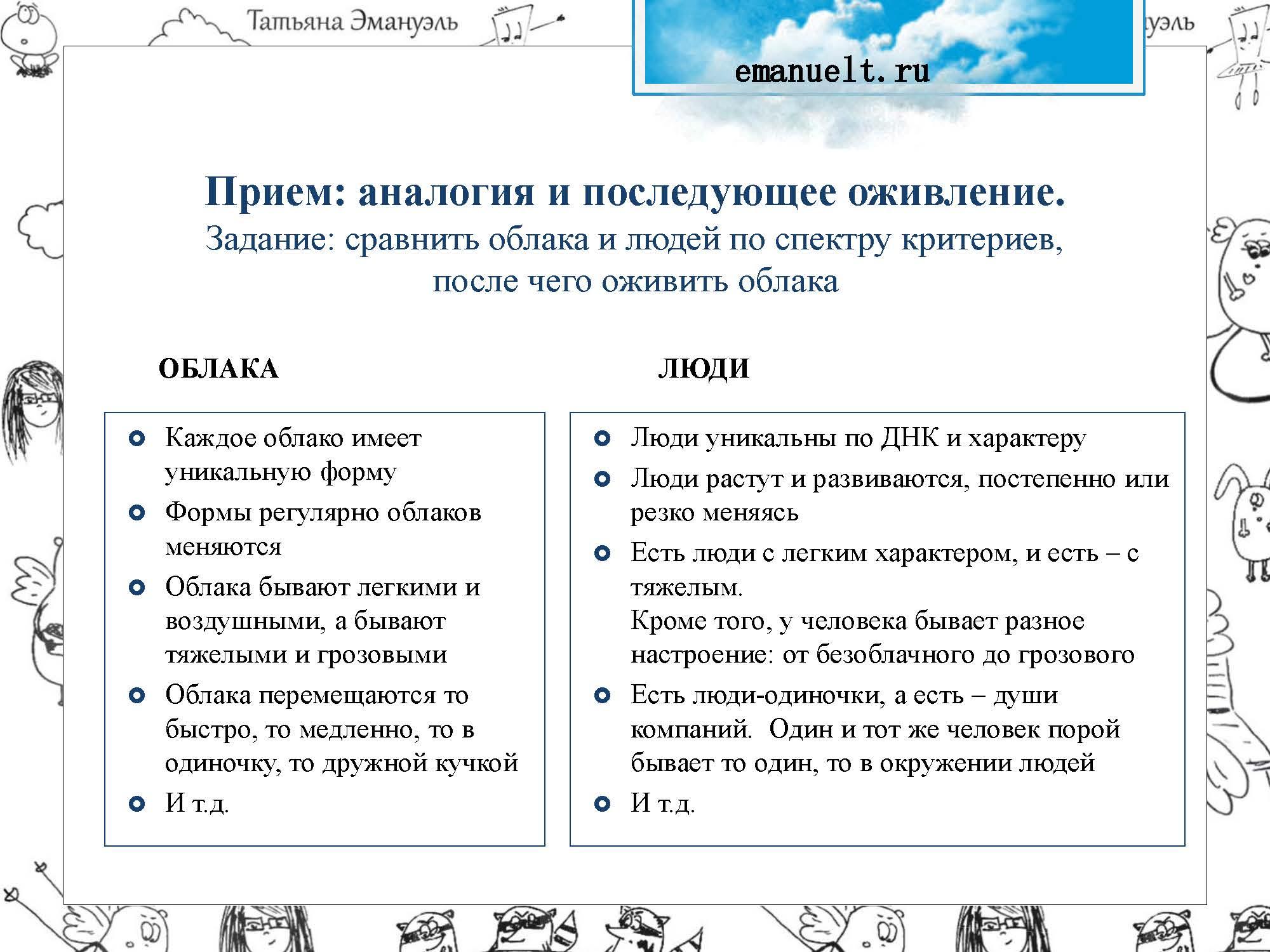 !облака_Страница_096